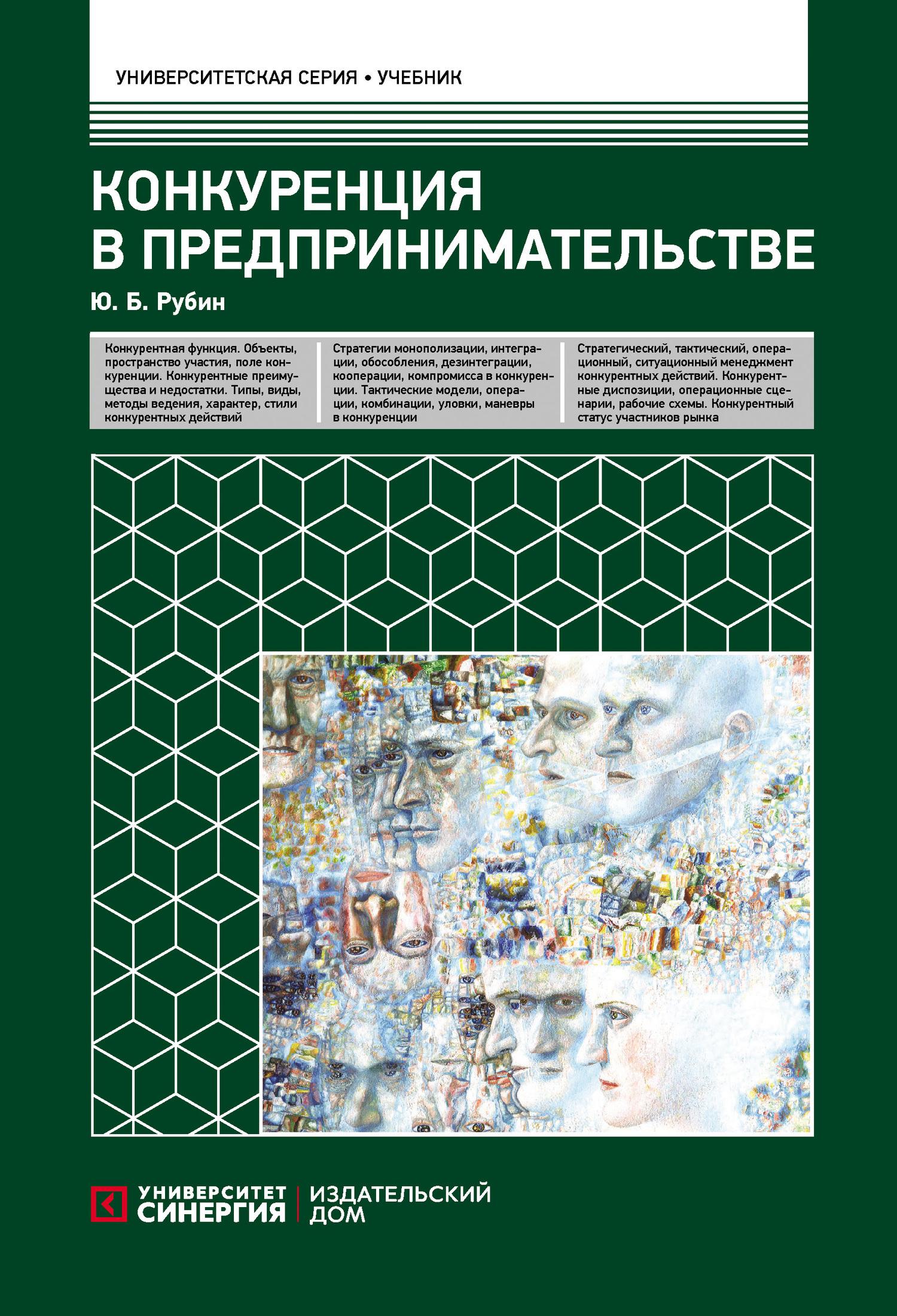 Обложка книги. Автор - Юрий Рубин