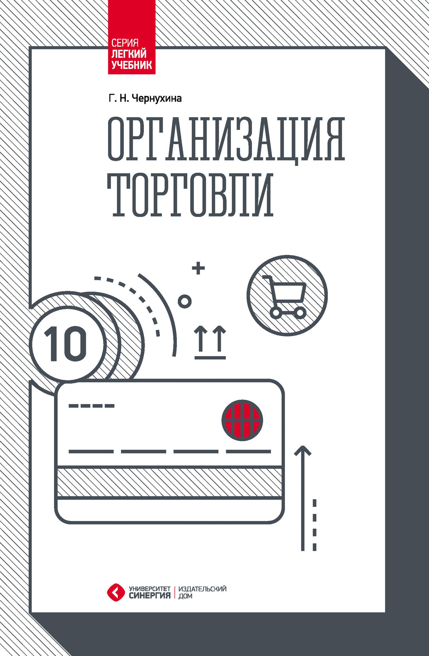 Обложка книги Организация торговли