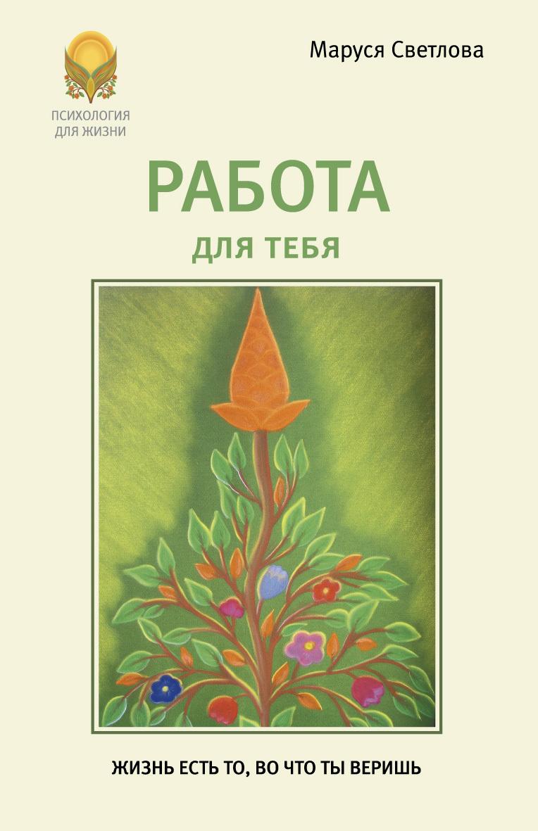 Обложка книги. Автор - Маруся Светлова