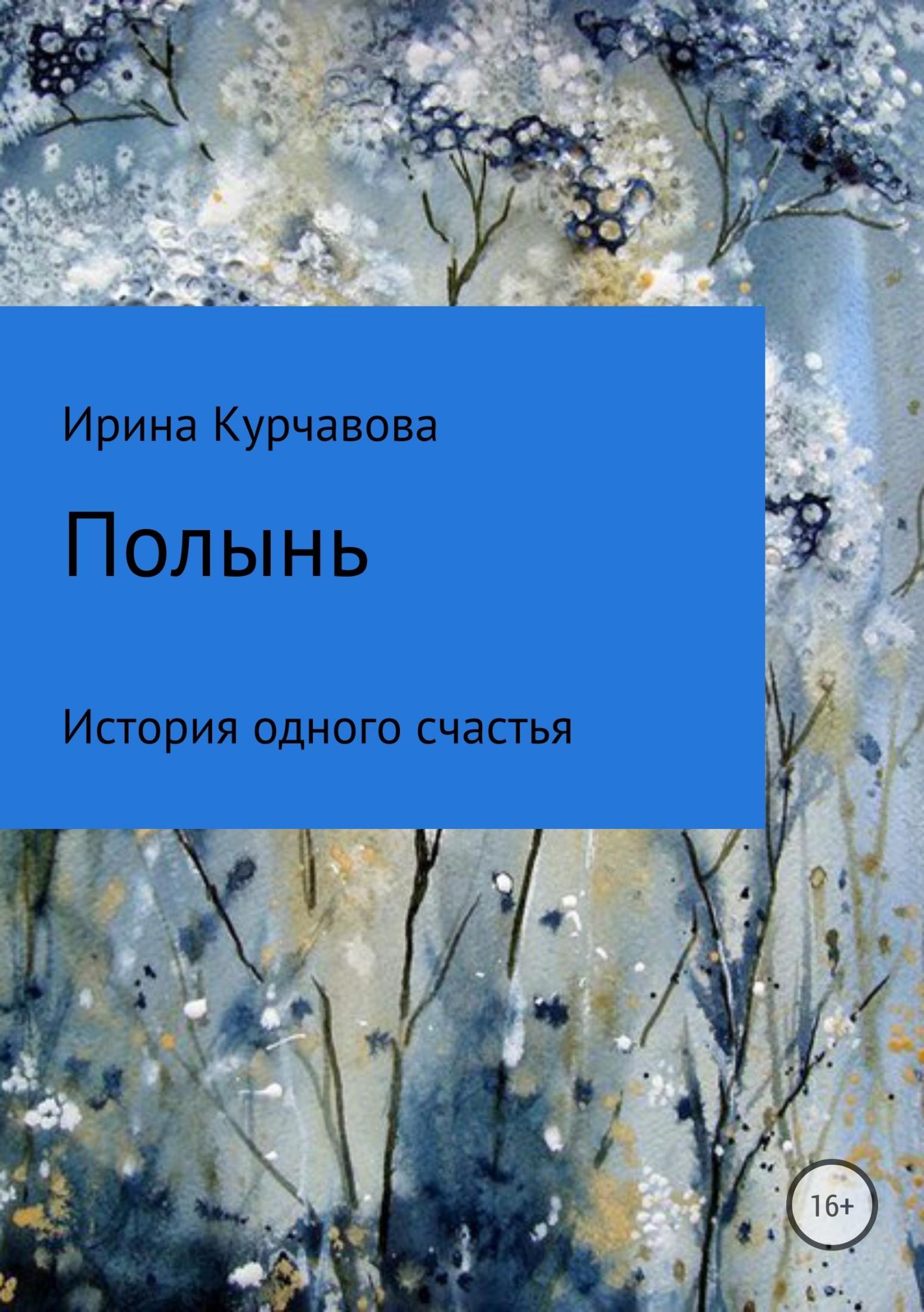 Ирина Курчавова «Полынь»