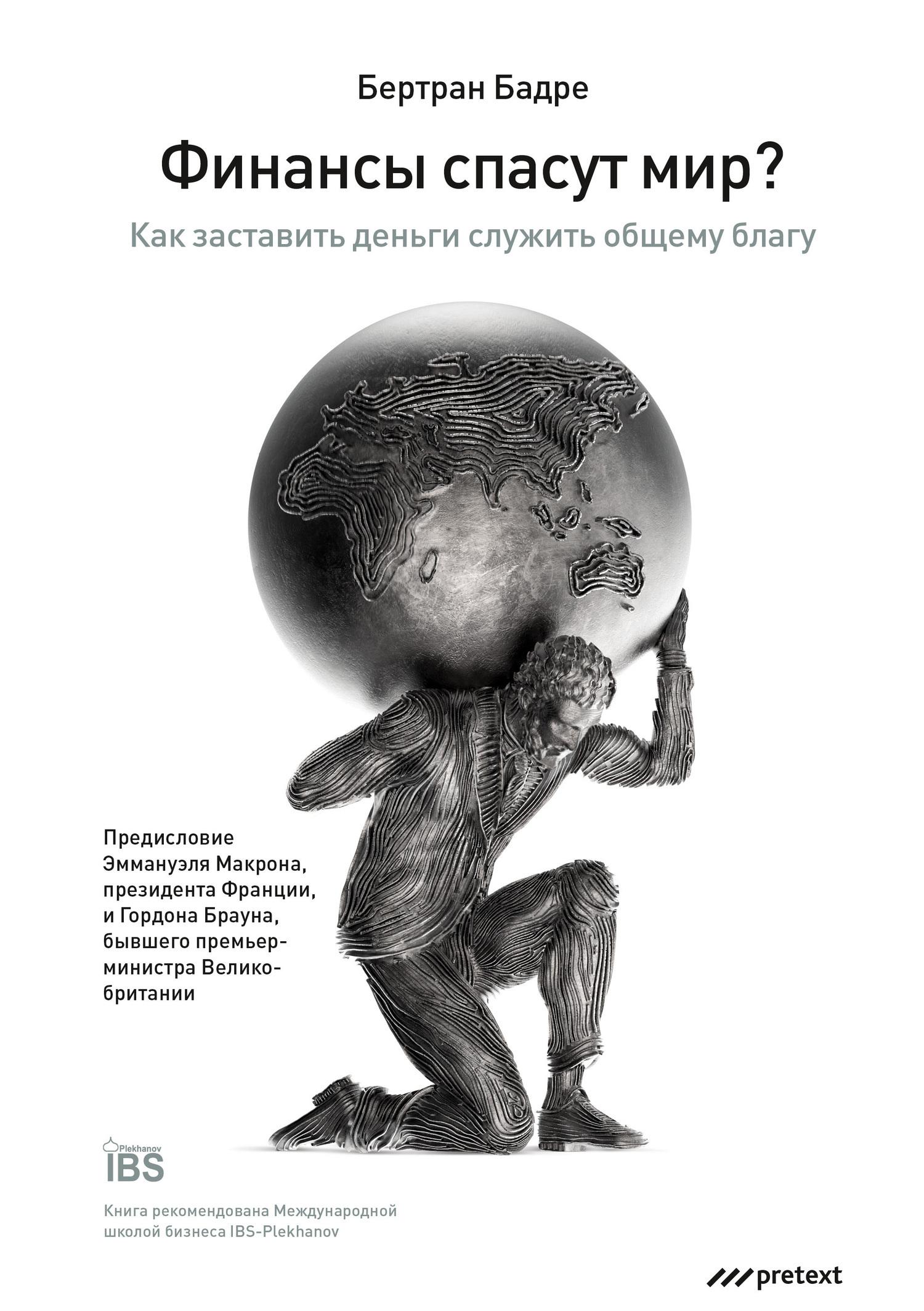 Обложка книги. Автор - Бертран Бадре