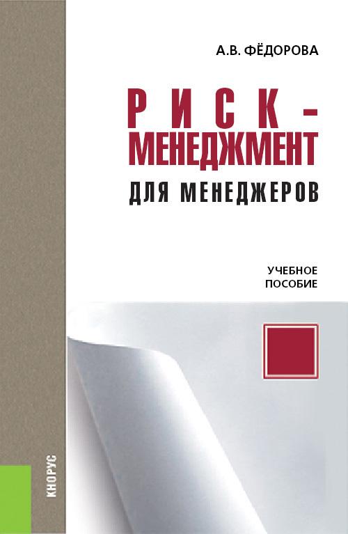 Обложка книги. Автор - Анна Федорова