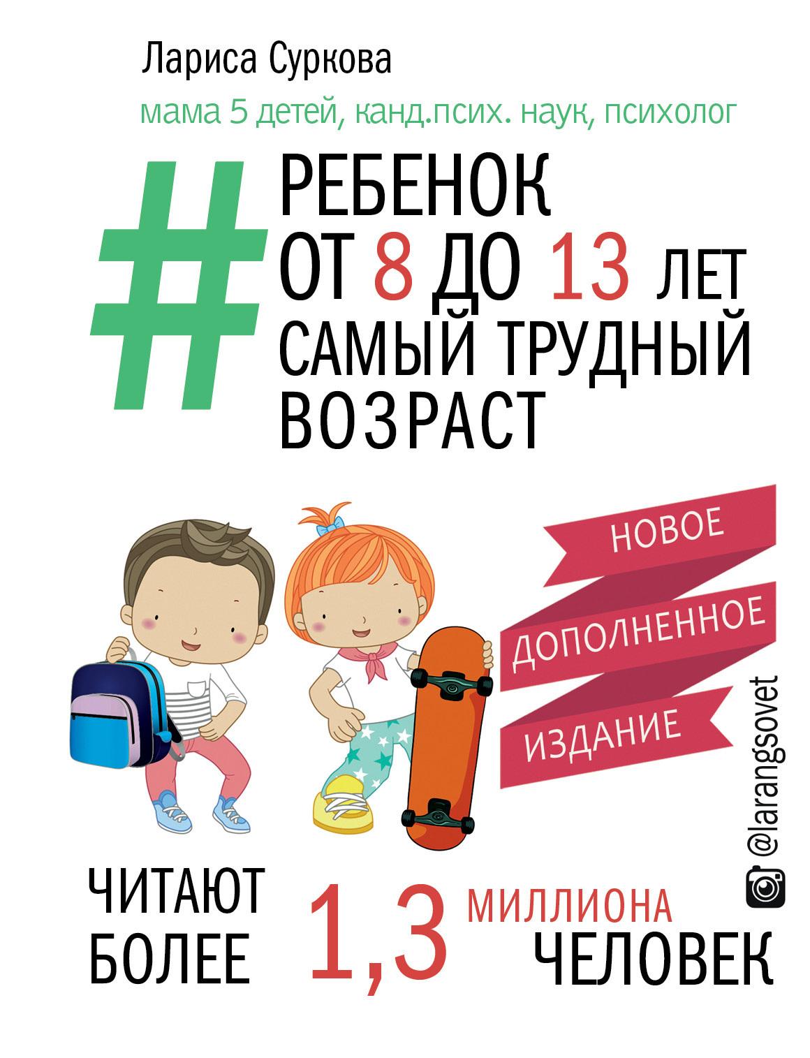 Лариса Суркова «Ребенок от 8 до 13 лет. Самый трудный возраст»