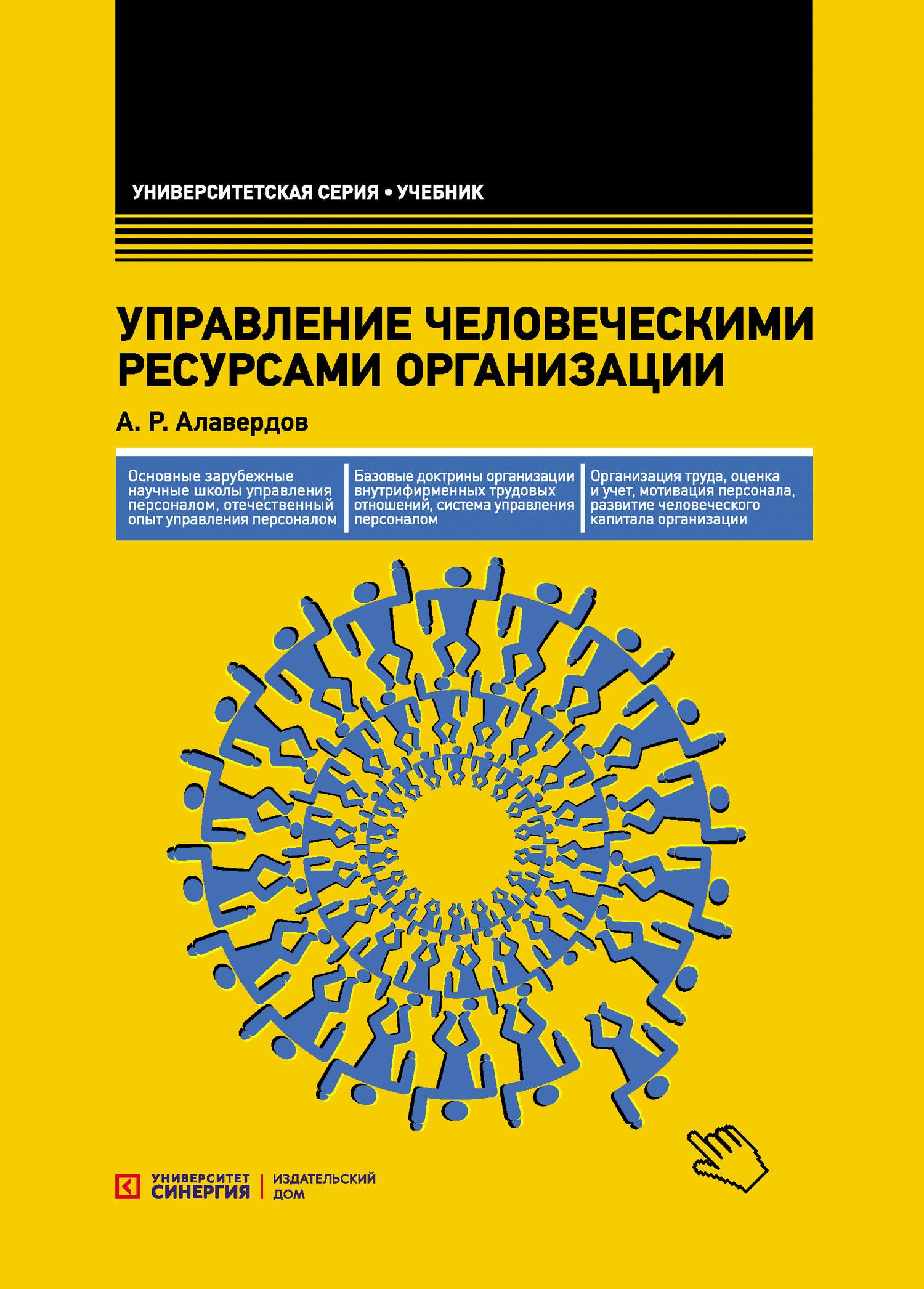 Обложка книги. Автор - Ашот Алавердов