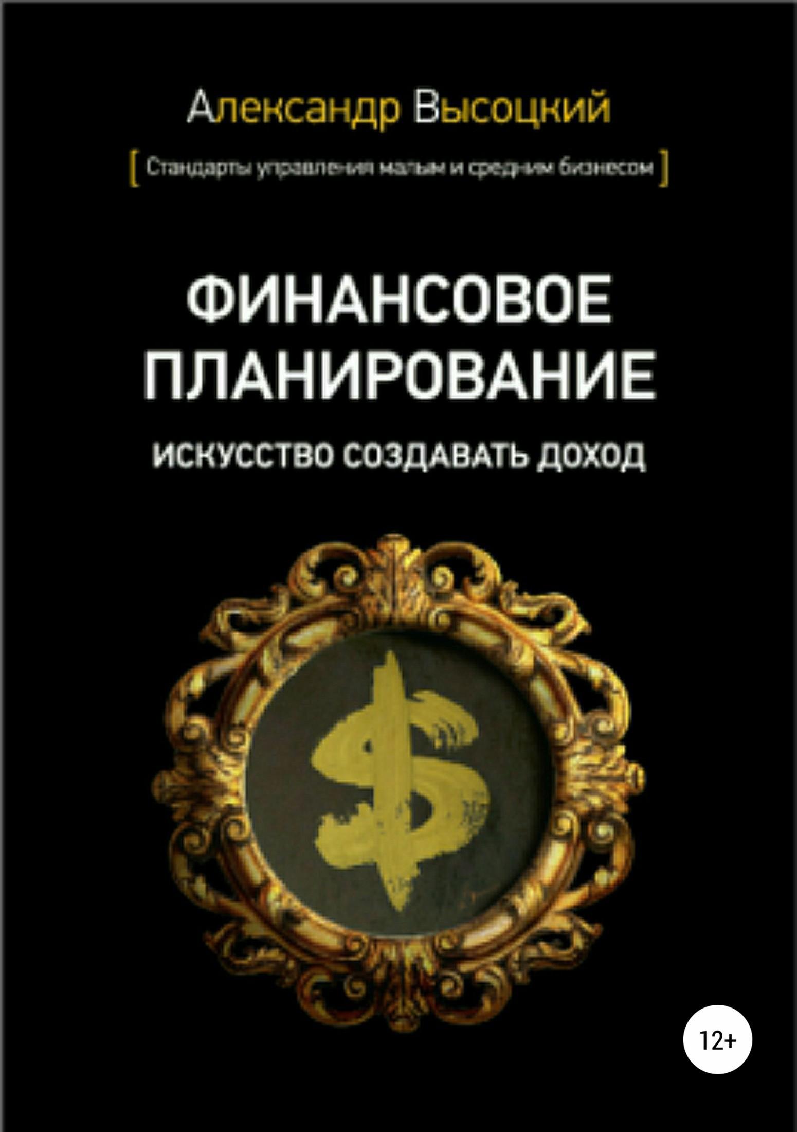 Обложка книги Финансовое планирование. Искусство создавать доход