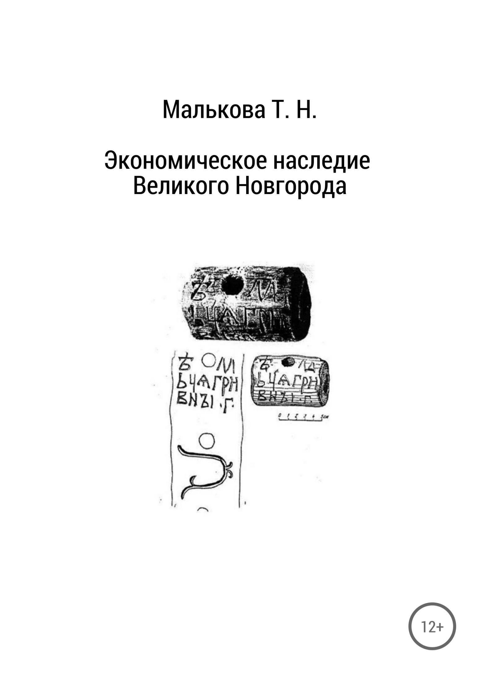 Обложка книги Экономическое наследие Великого Новгорода