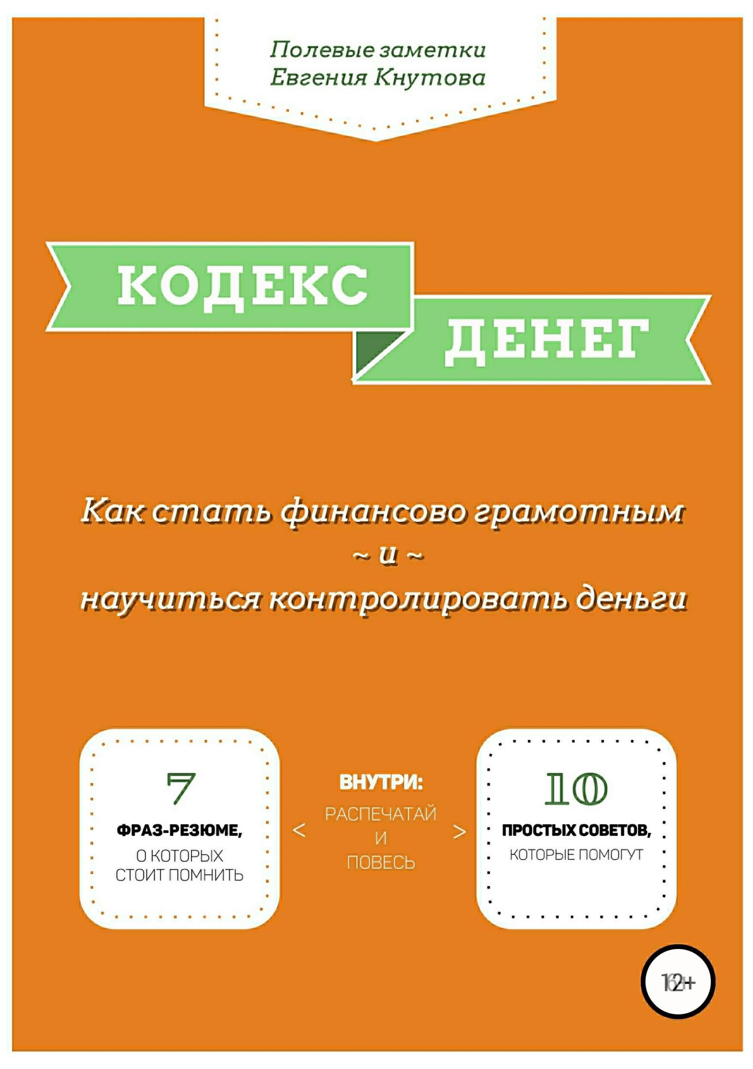 Обложка книги Кодекс денег. Как стать финансово грамотным и научиться контролировать деньги