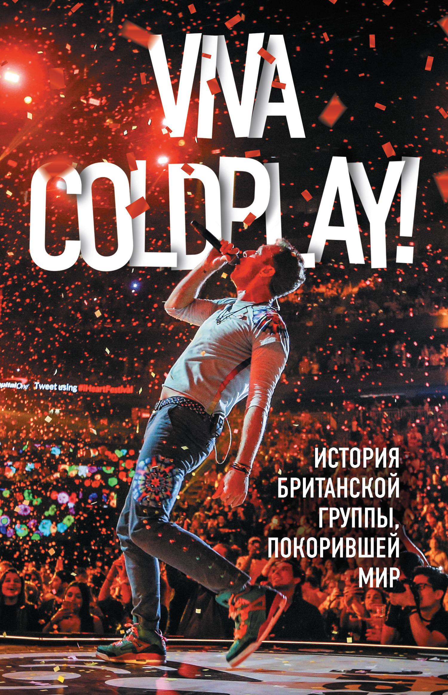 фото обложки издания Viva Coldplay! История британской группы, покорившей мир