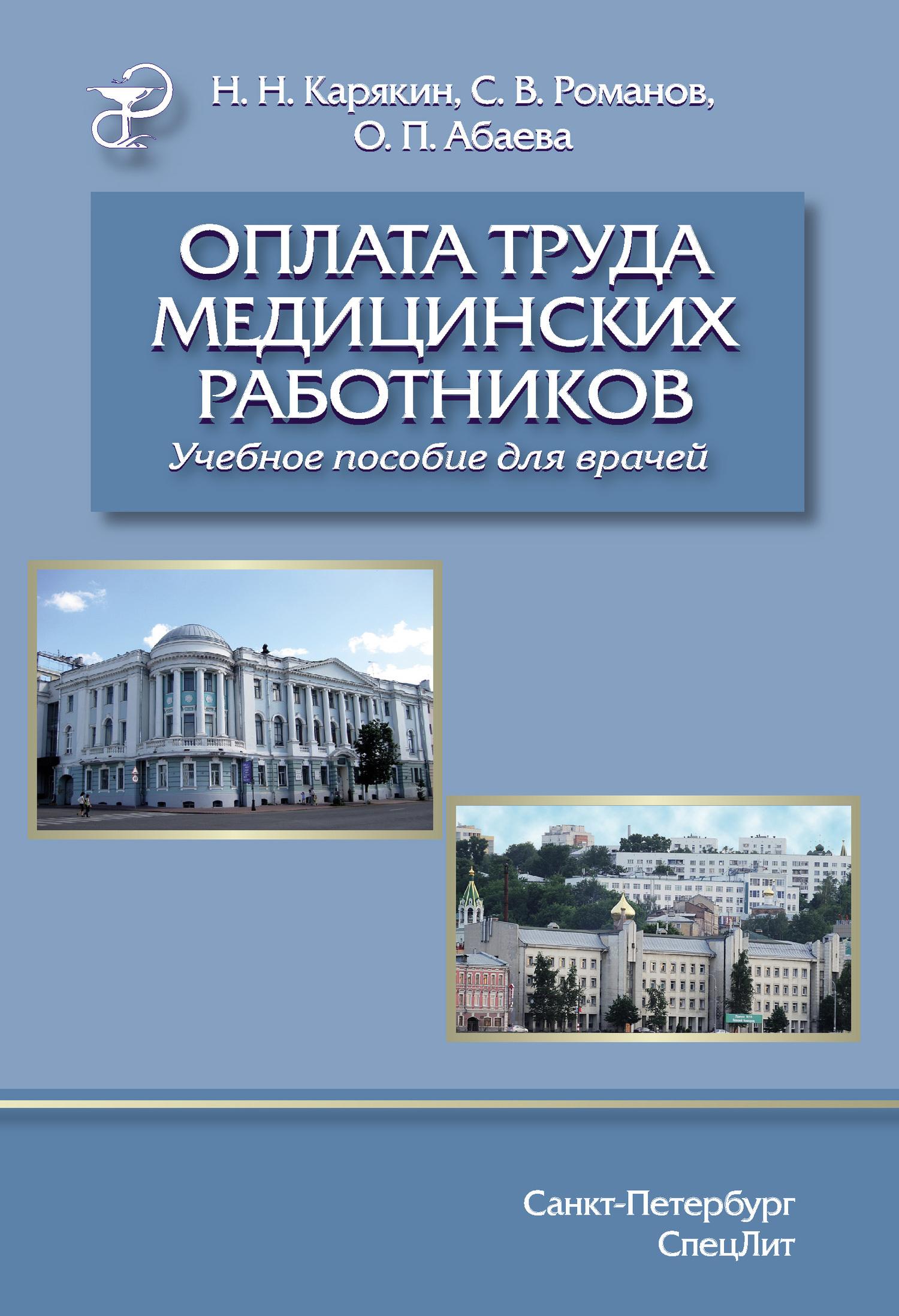 Обложка книги. Автор - Сергей Романов