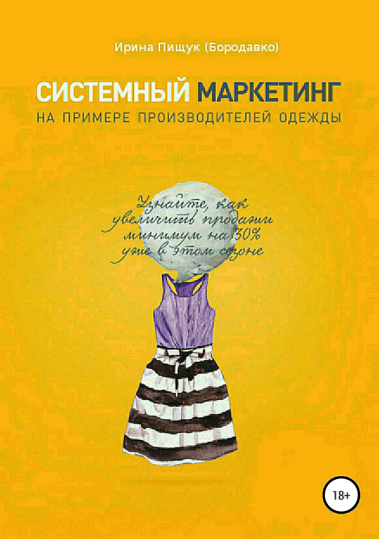 фото обложки издания Системный маркетинг на примере производителей одежды