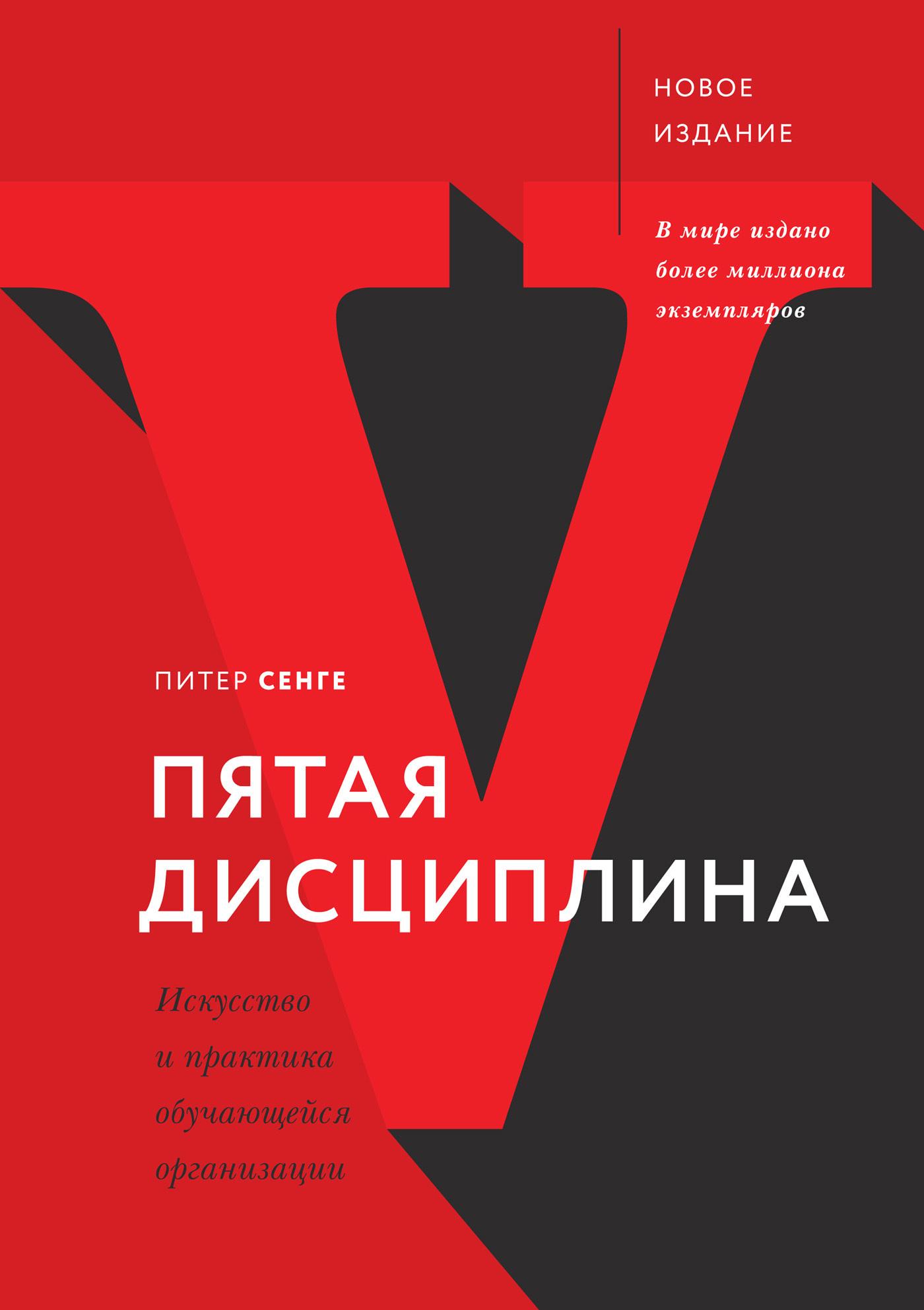Обложка книги. Автор - Питер Сенге