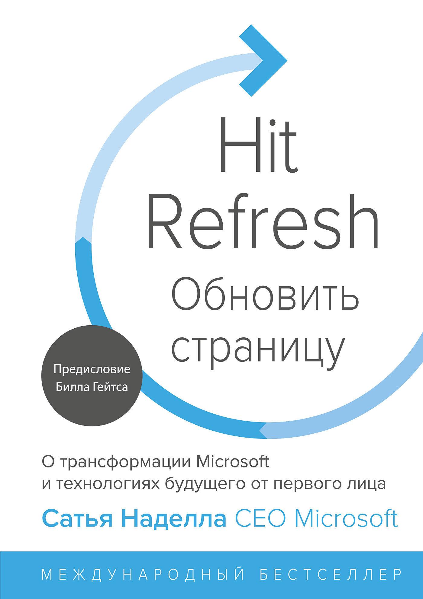 фото обложки издания Обновить страницу. О трансформации Microsoft и технологиях будущего от первого лица