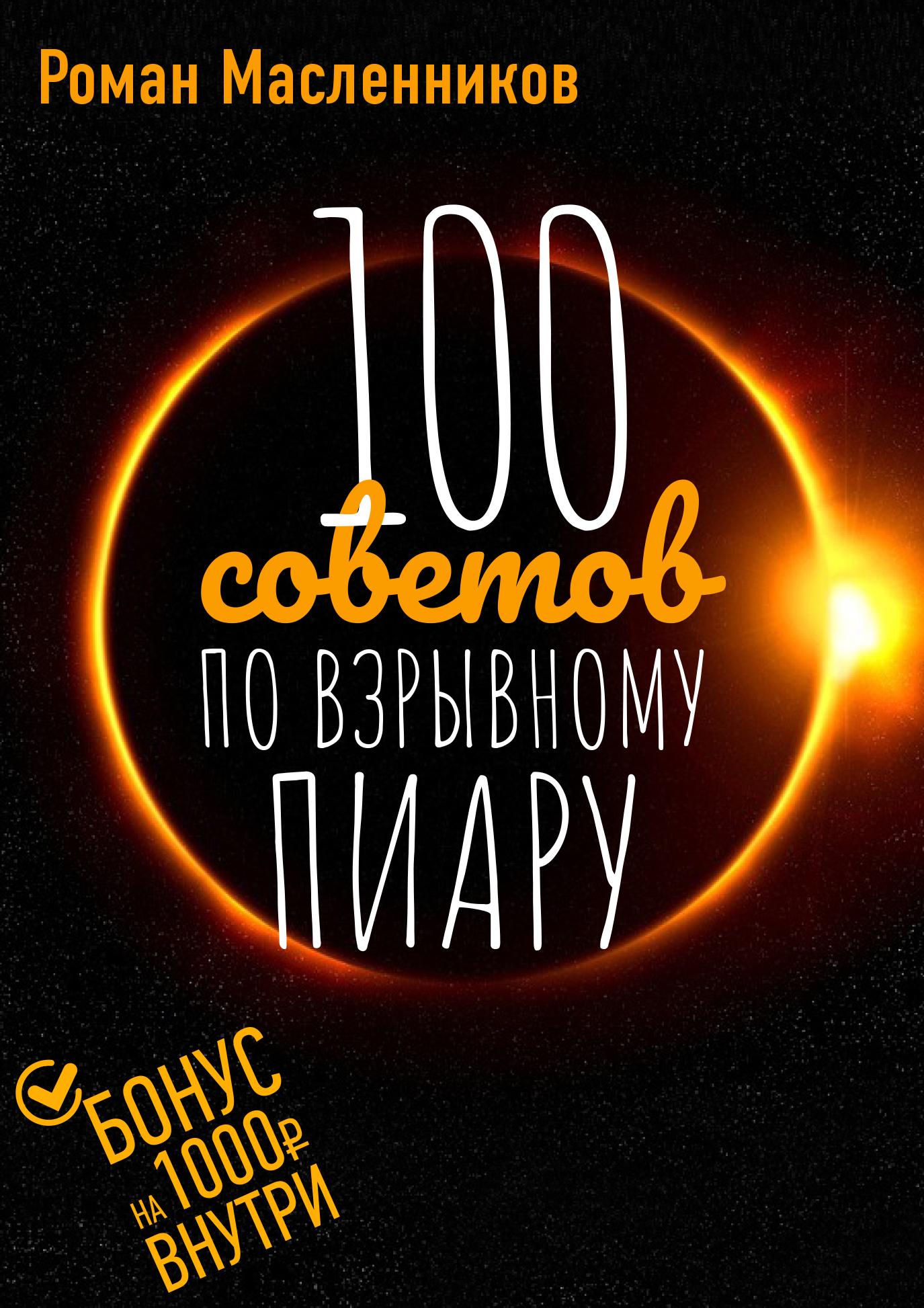 Роман Масленников «100 советов по взрывному пиару»