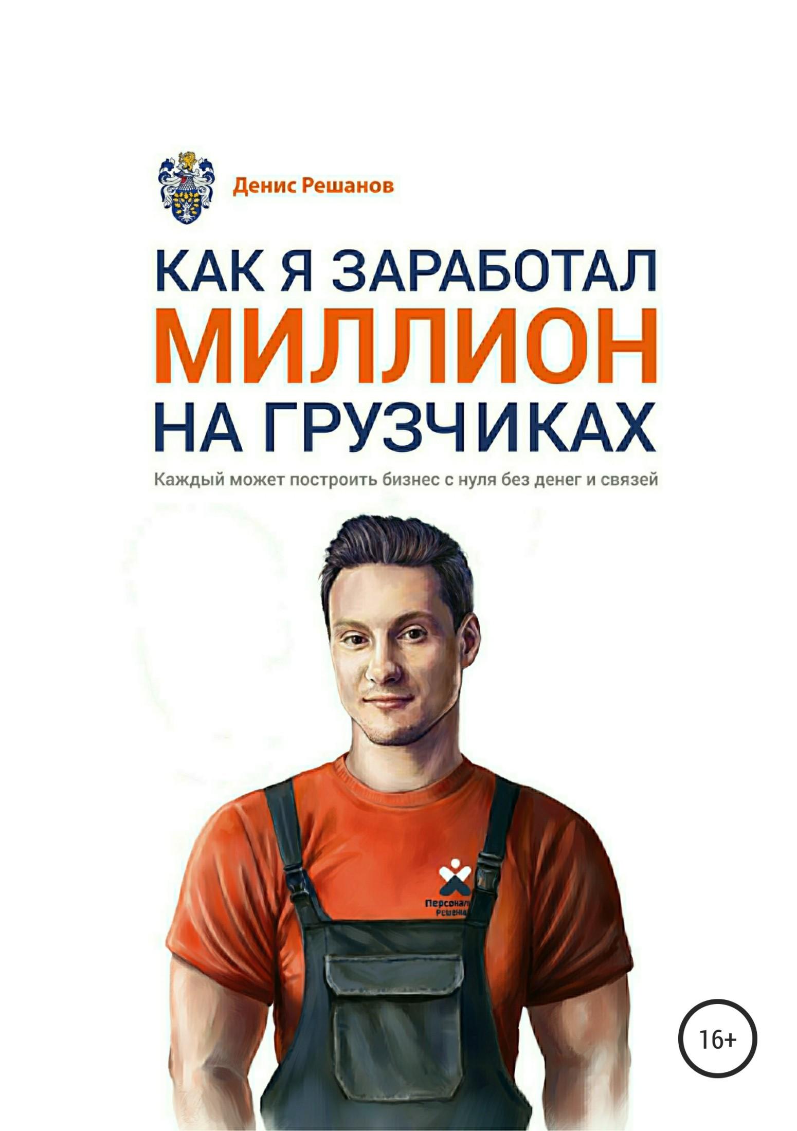 Обложка книги. Автор - Денис Решанов