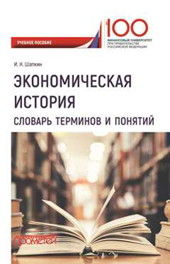 Обложка книги Экономическая история. Словарь терминов и понятий
