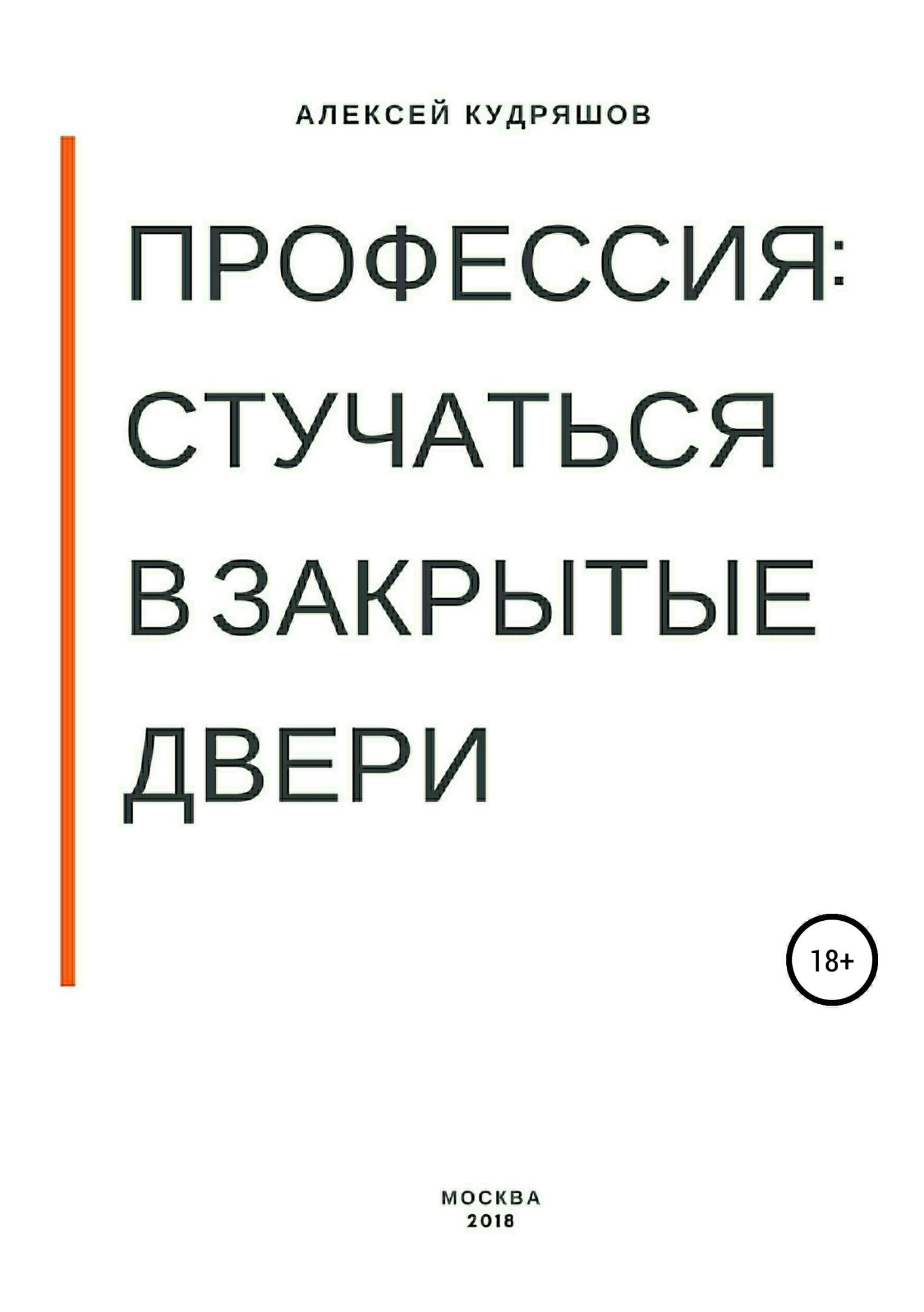 Обложка книги. Автор - Алексей Кудряшов