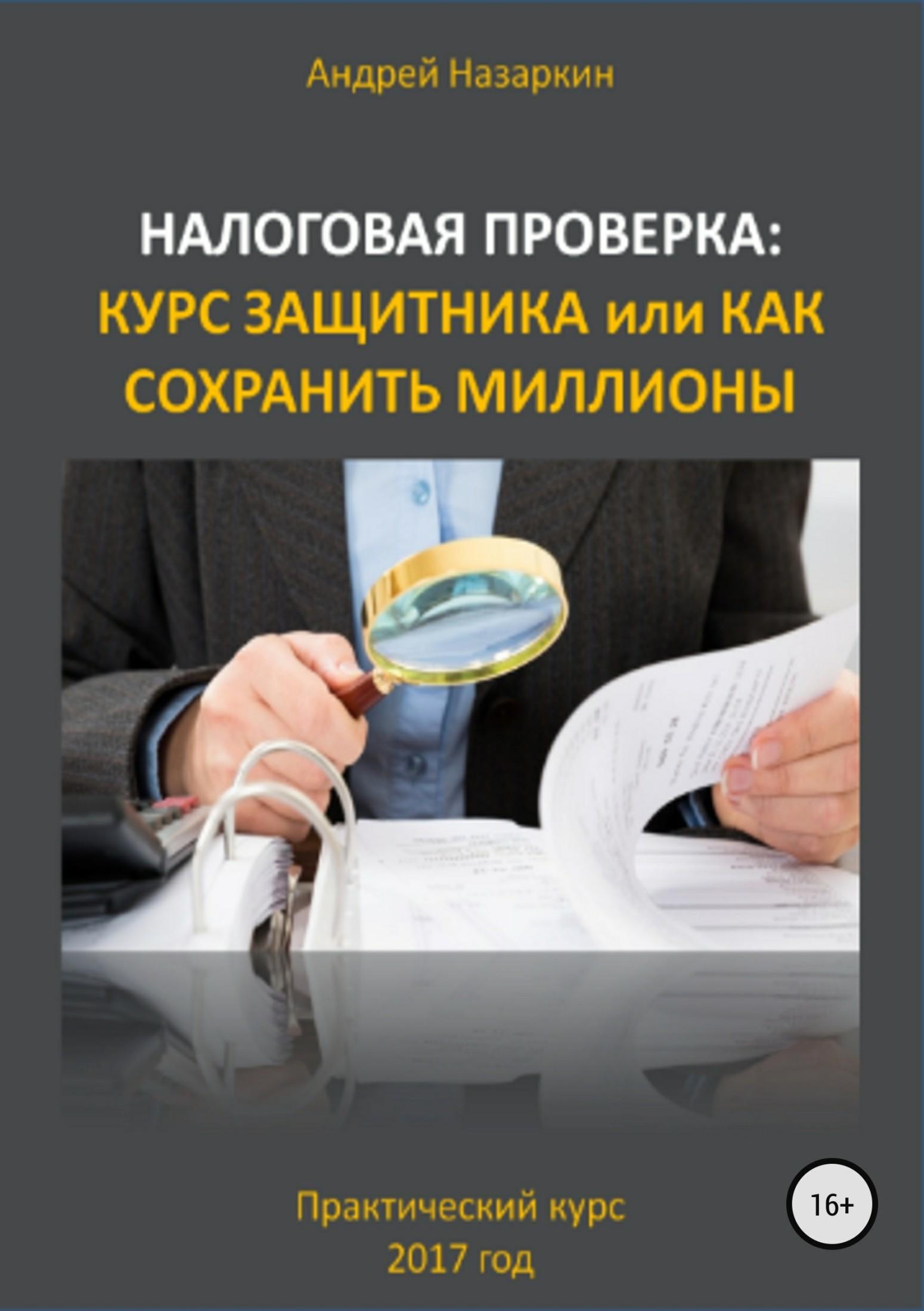 Обложка книги. Автор - Андрей Назаркин