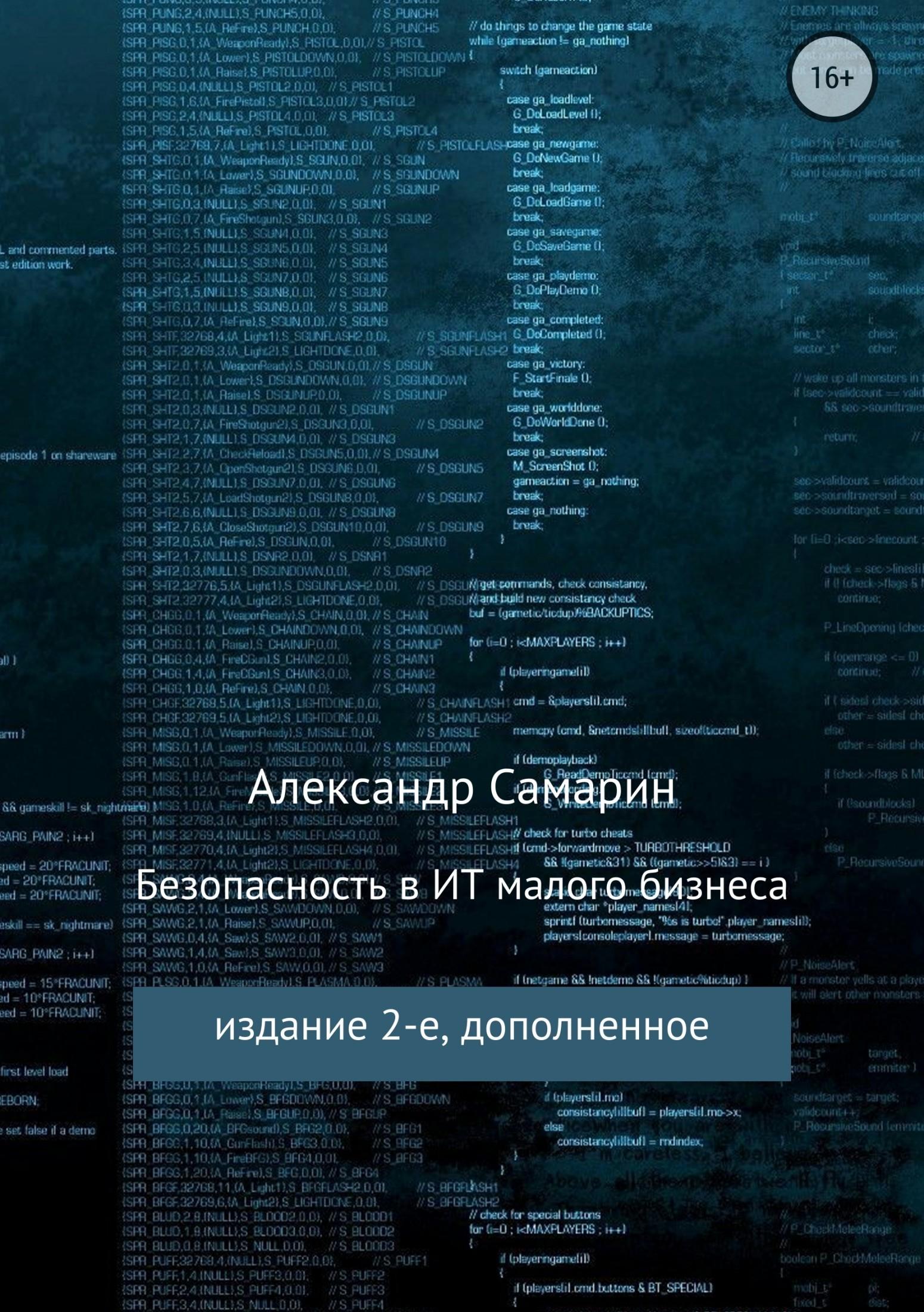Обложка книги. Автор - Александр Самарин