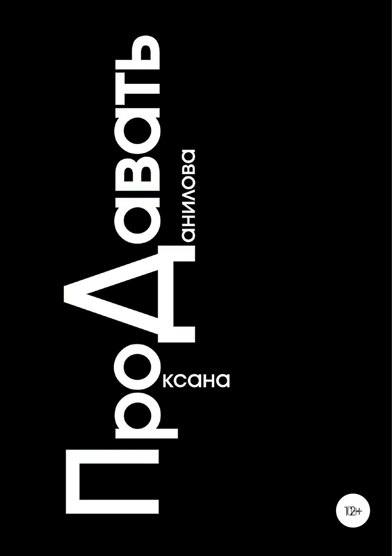 Обложка книги. Автор - Оксана Данилова