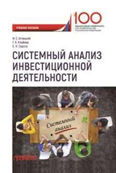 фото обложки издания Системный анализ инвестиционной деятельности