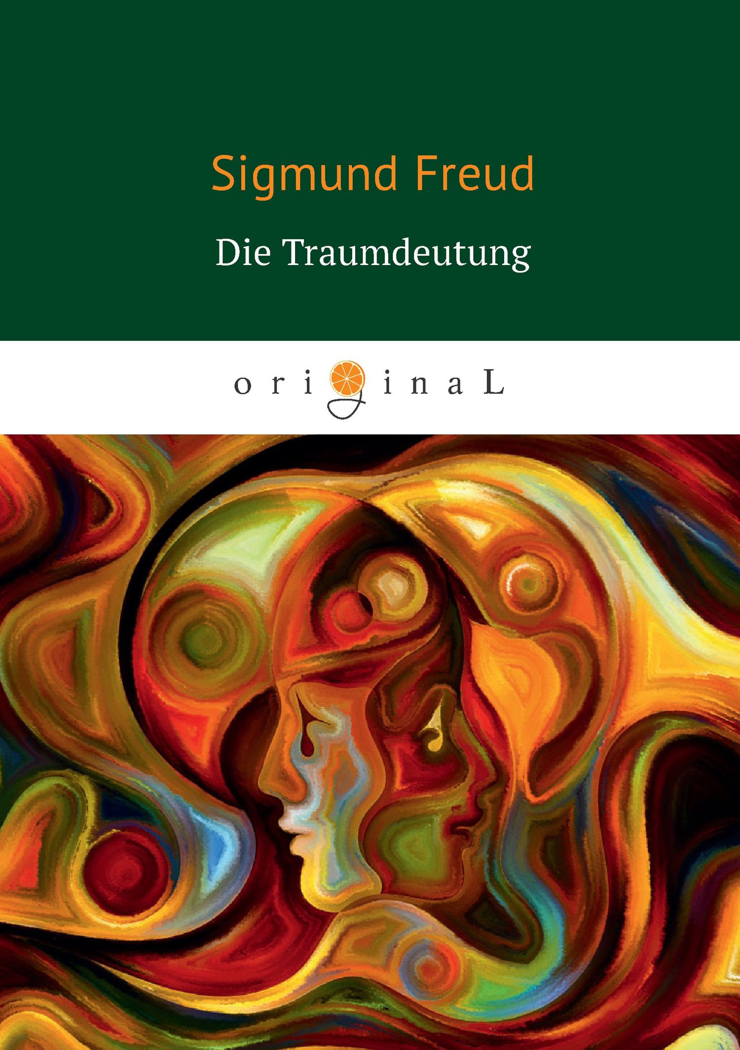 Зигмунд Фрейд «Die Traumdeutung»