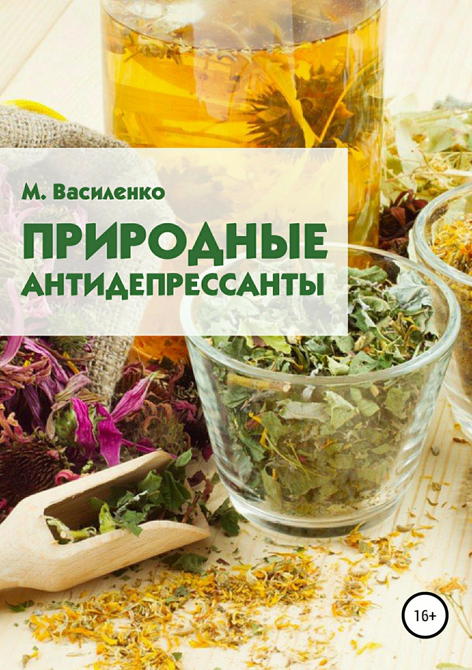 Михаил Василенко «Природные антидепрессанты»