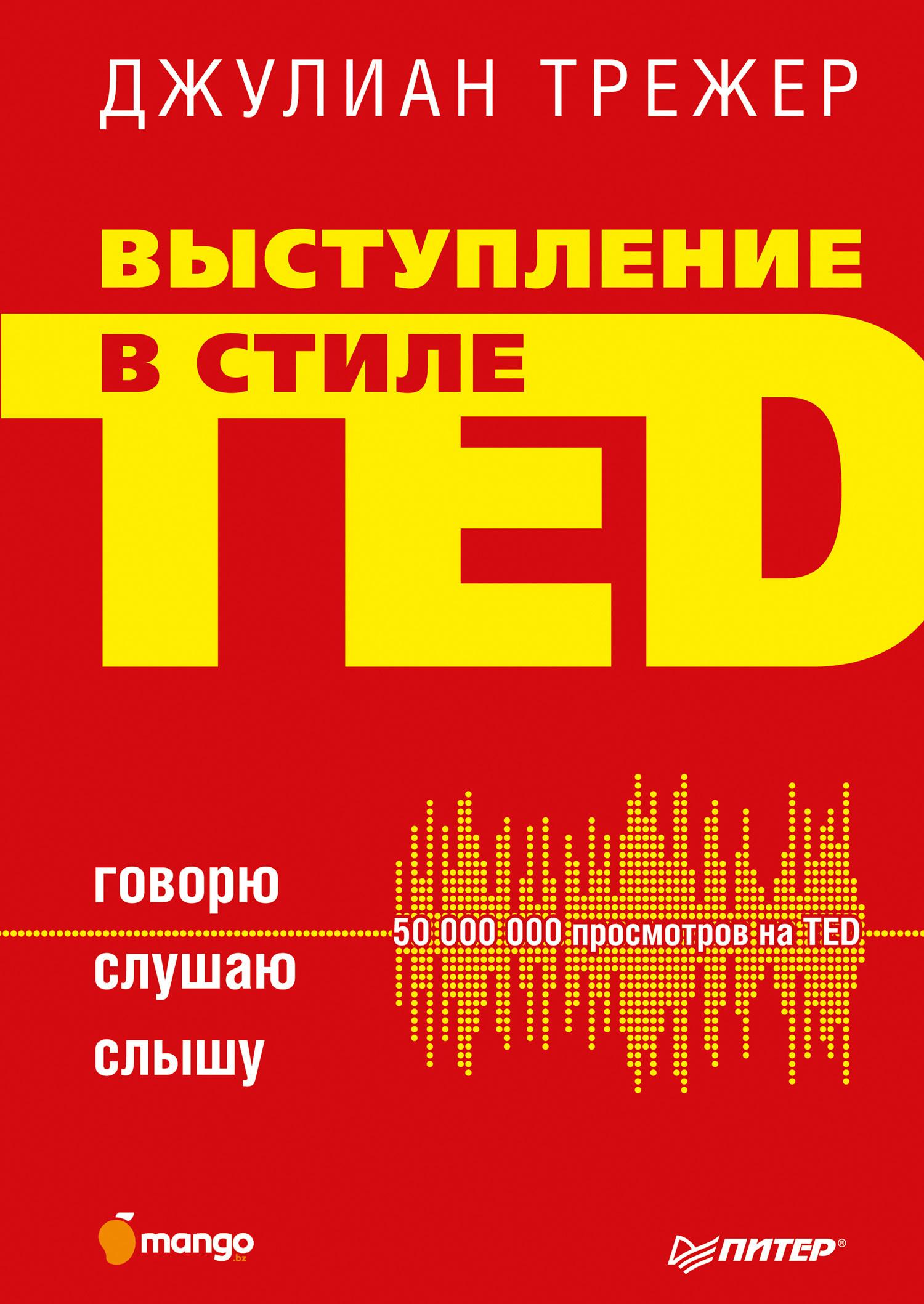 Обложка книги. Автор - Джулиан Трежер