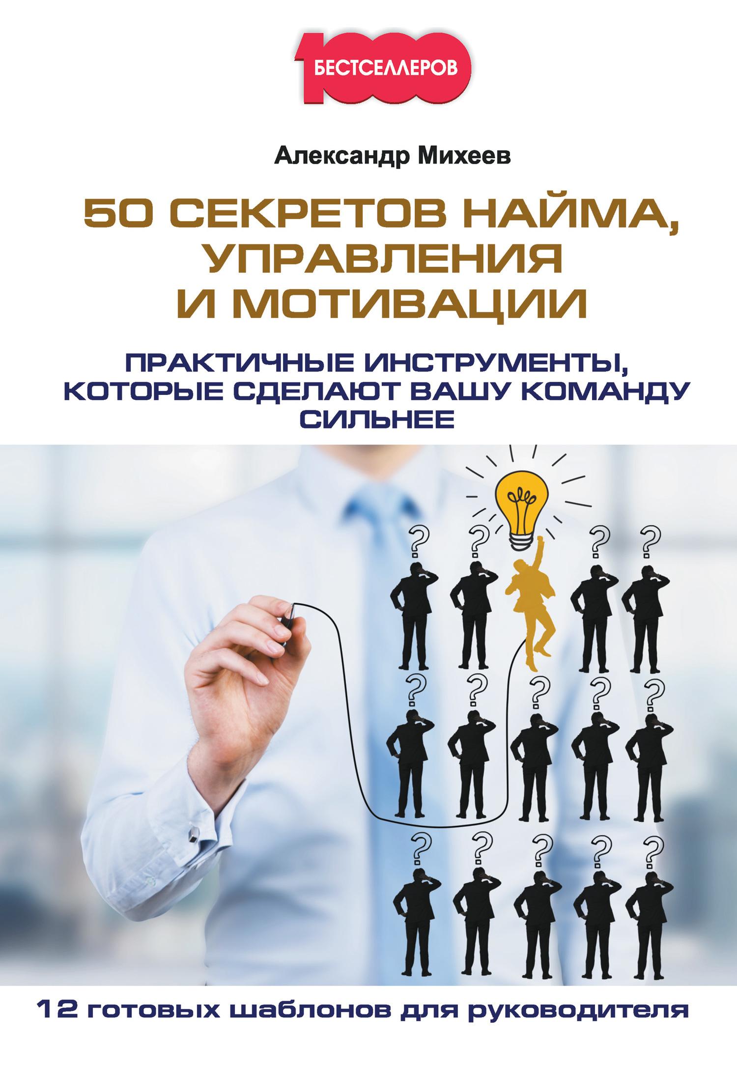 Обложка книги 50 секретов найма, управления и мотивации. Практичные инструменты, которые сделают вашу команду сильнее