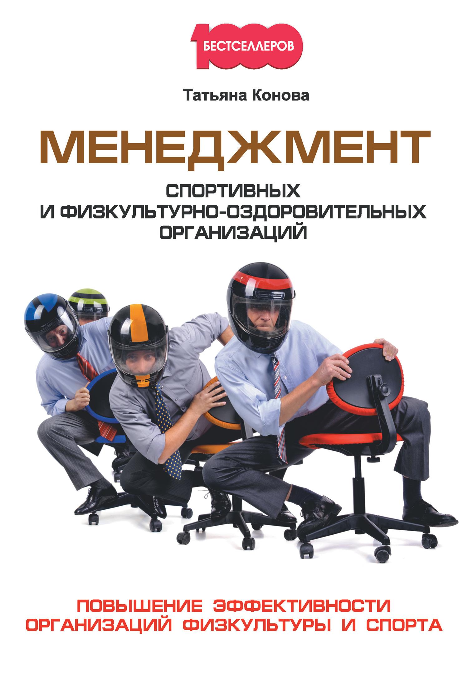 Обложка книги. Автор - Татьяна Конова