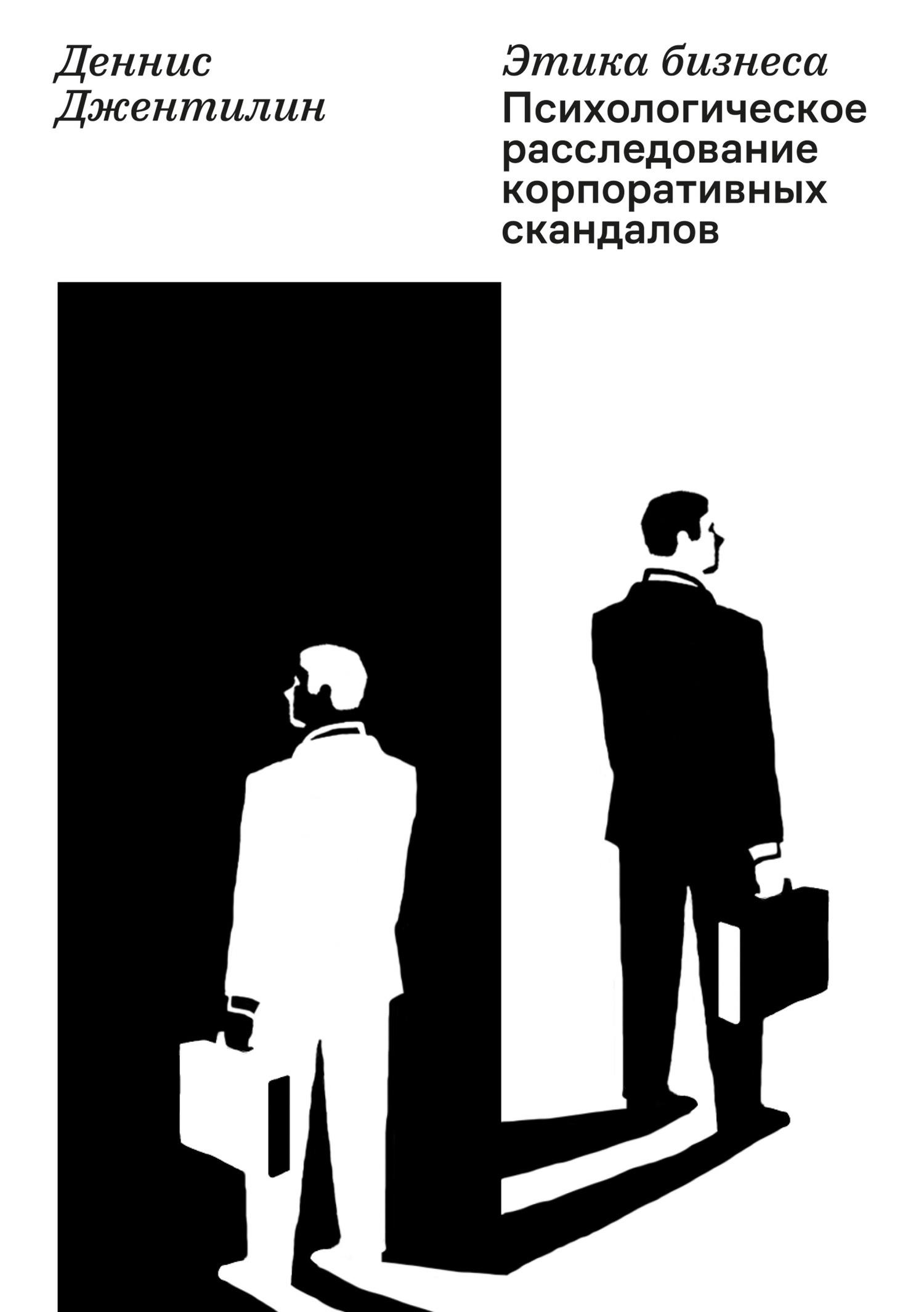 Обложка книги. Автор - Деннис Джентилин