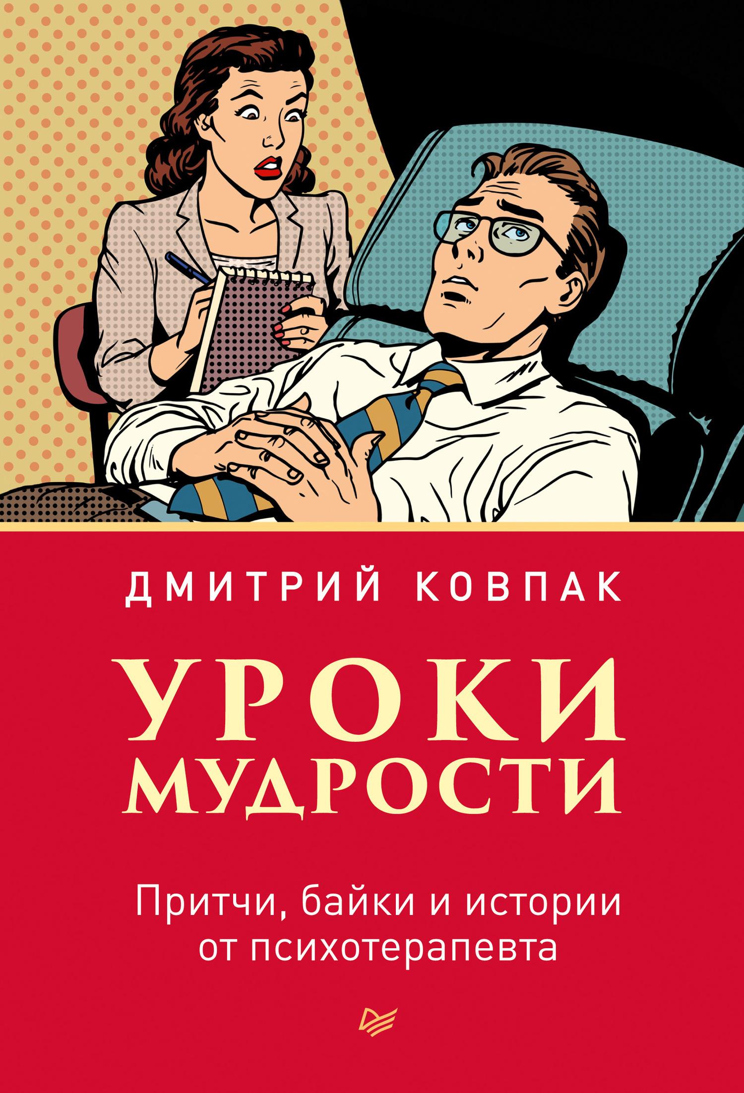 Дмитрий Ковпак «Уроки мудрости. Притчи, байки и истории от психотерапевта»