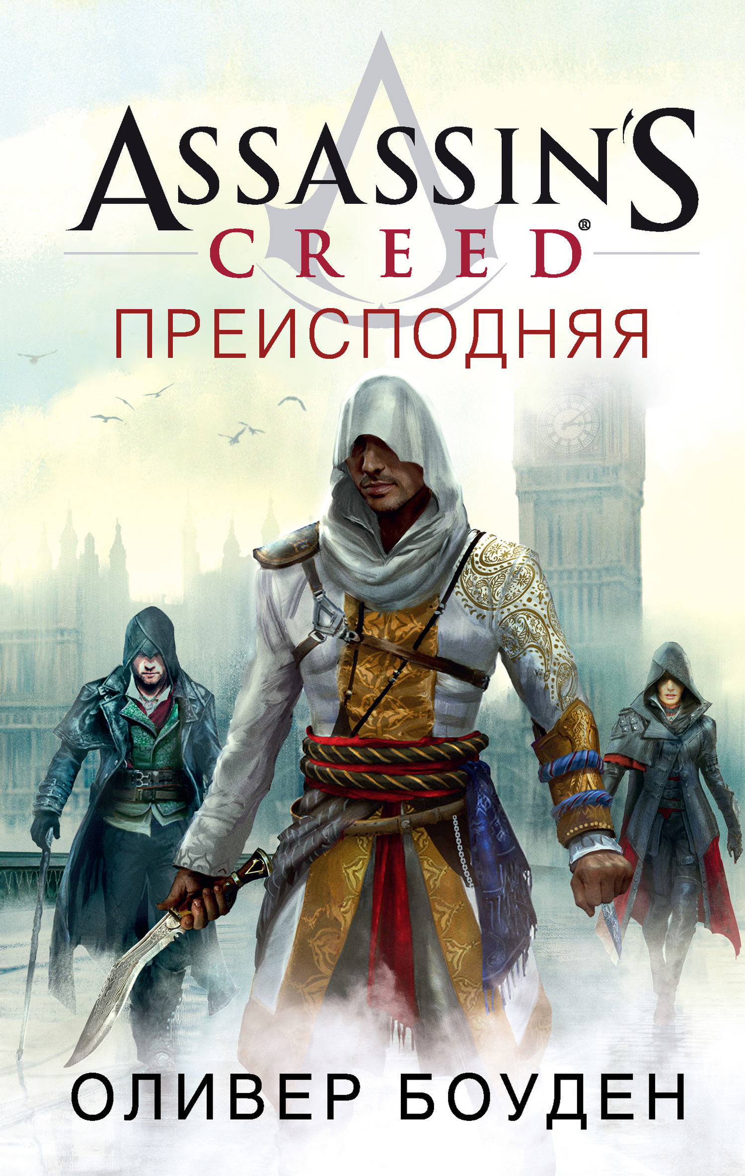 Assassin's Creed. Преисподняя – Оливер Боуден