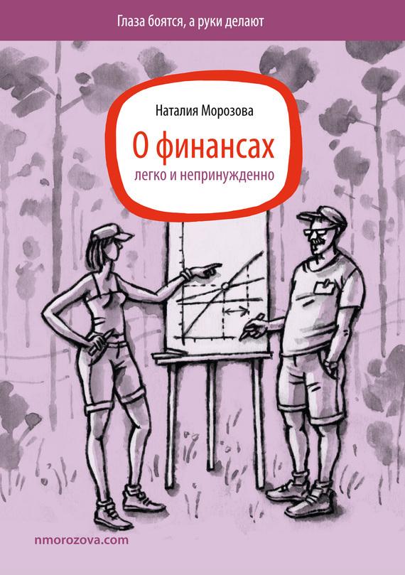 Обложка книги. Автор - Наталия Морозова