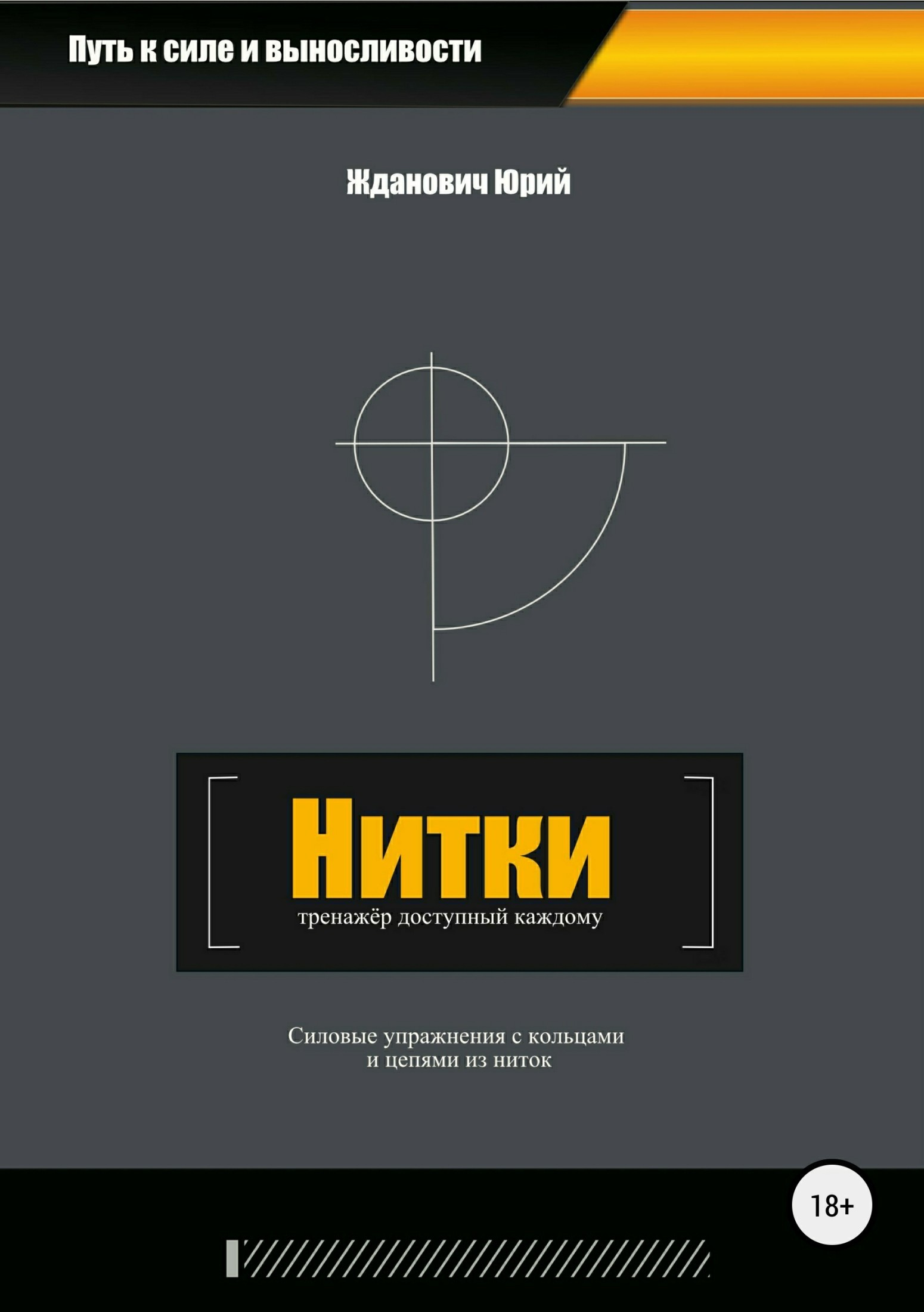 Юрий Жданович, Юлия Глинская «Нитки. Тренажёр доступный каждому»
