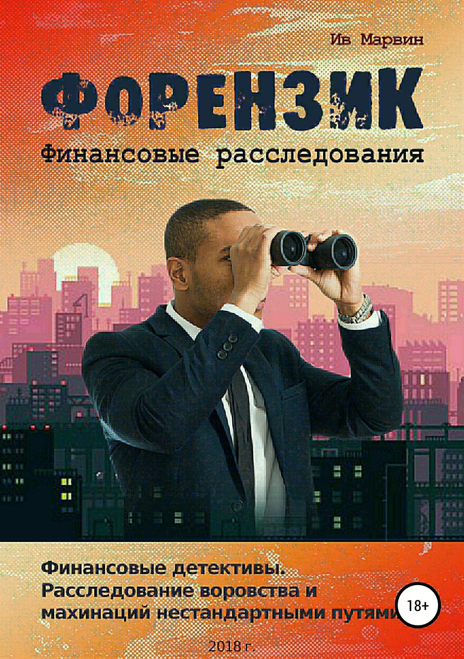 Обложка книги Форензик – финансовое расследование