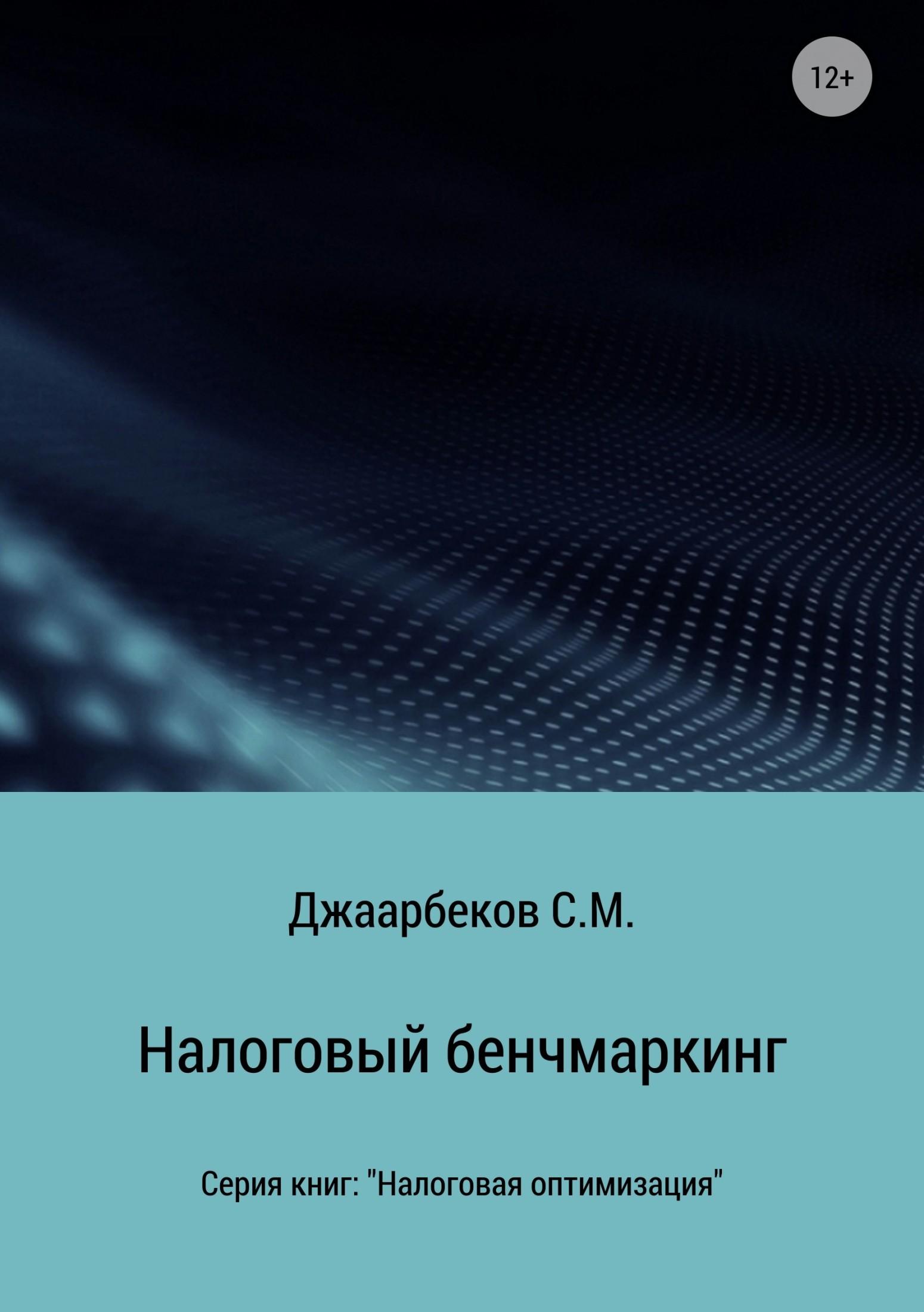 Обложка книги Налоговый бенчмаркинг