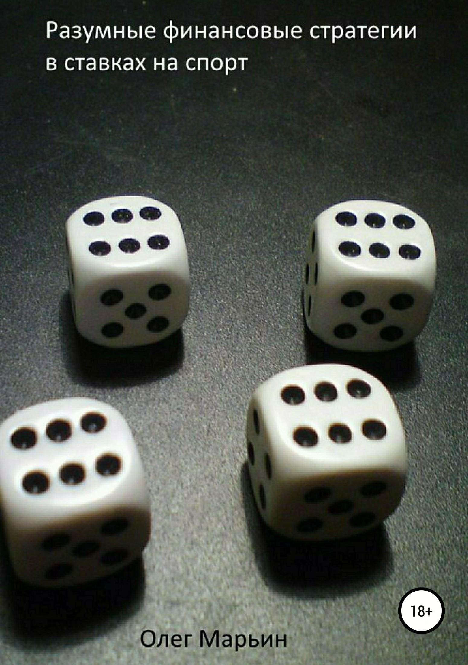 фото обложки издания Разумные финансовые стратегии в ставках на спорт