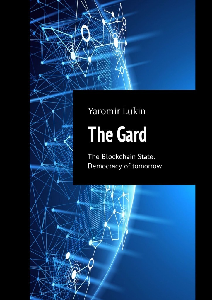 Обложка книги The Gard. The Blockchain State. Democracy of tomorrow