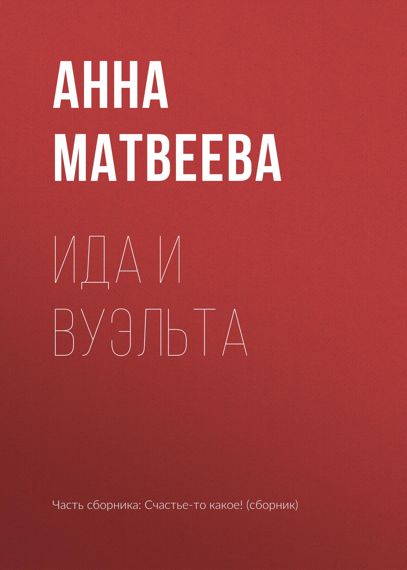 Анна Матвеева «Ида и вуэльта»