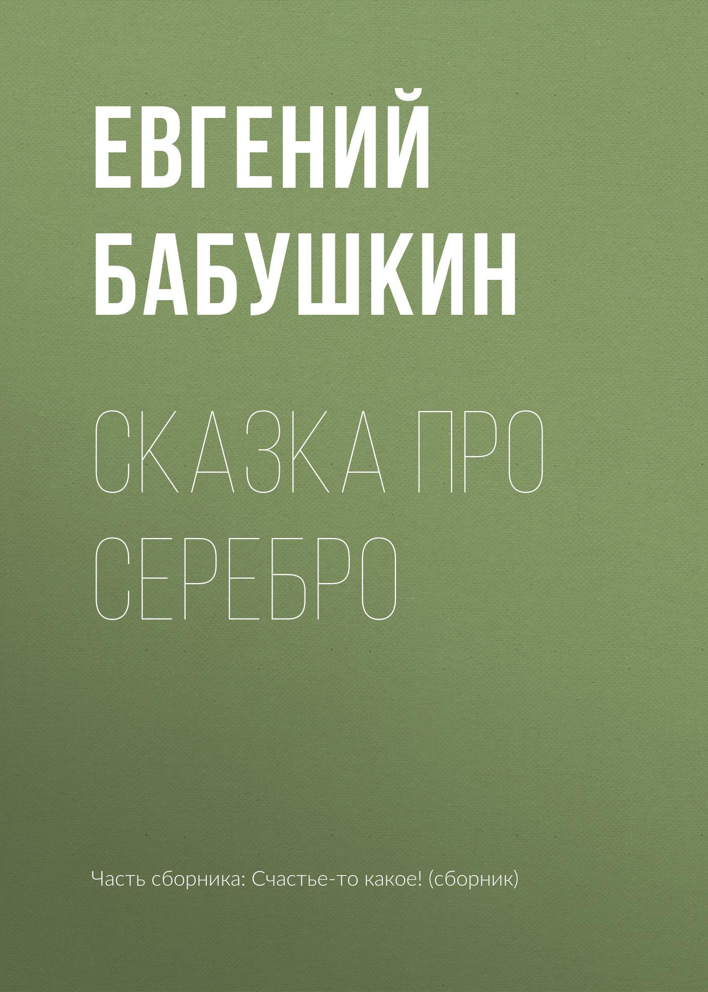 Евгений Бабушкин «Сказка про серебро»