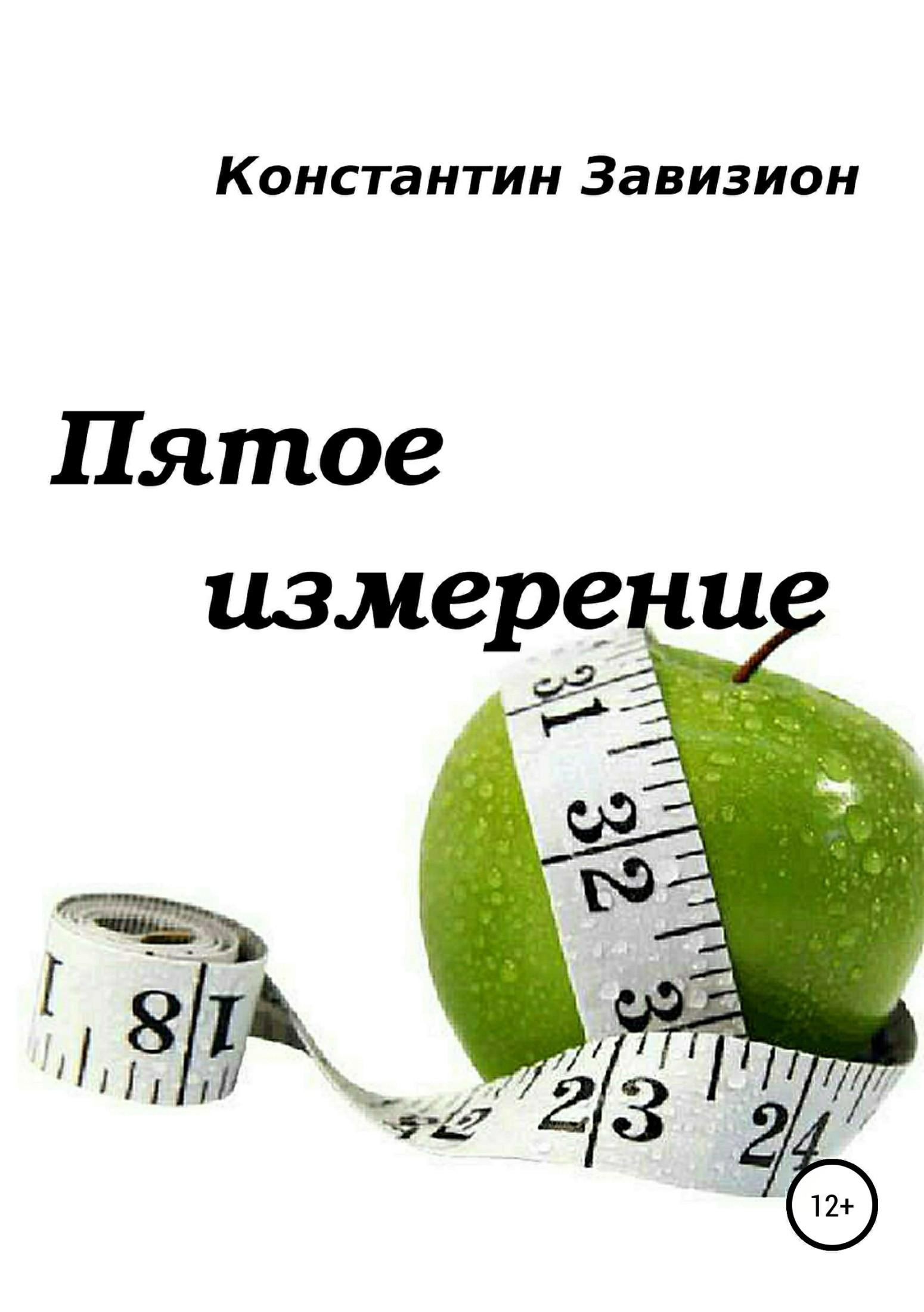 Обложка книги Пятое измерение