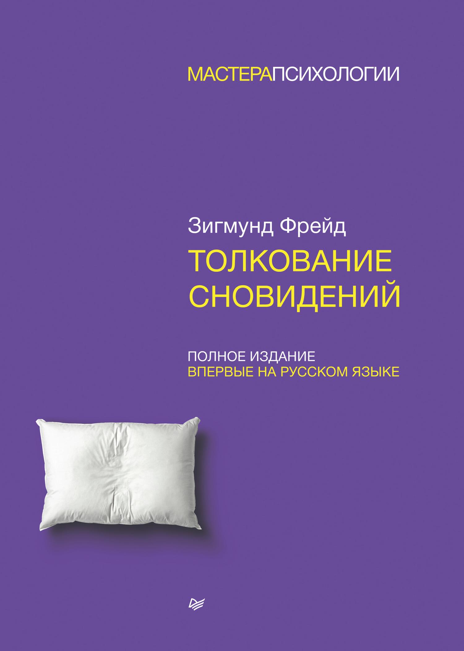 Зигмунд Фрейд «Толкование сновидений. Полное издание»