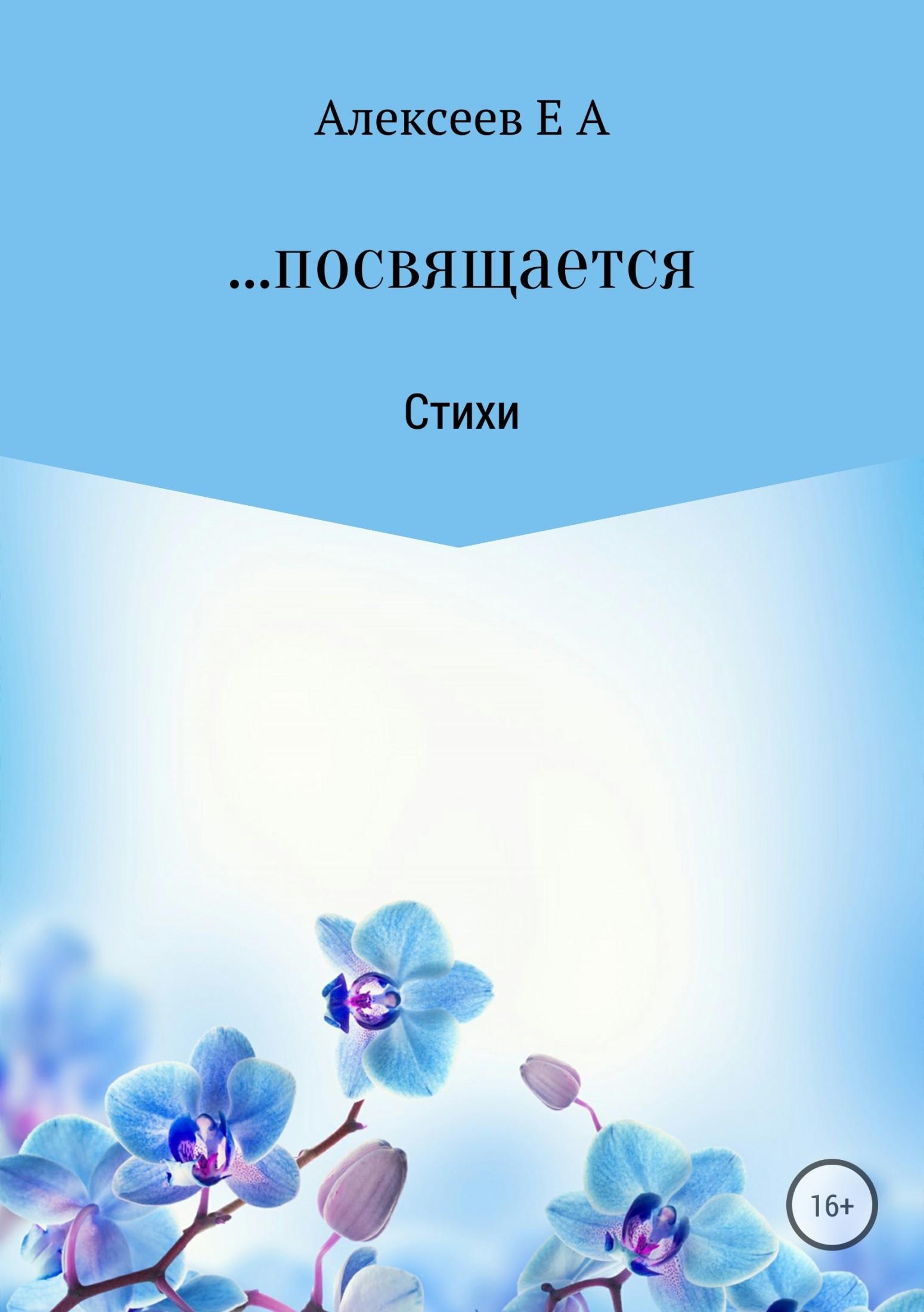 Обложка книги …посвящается