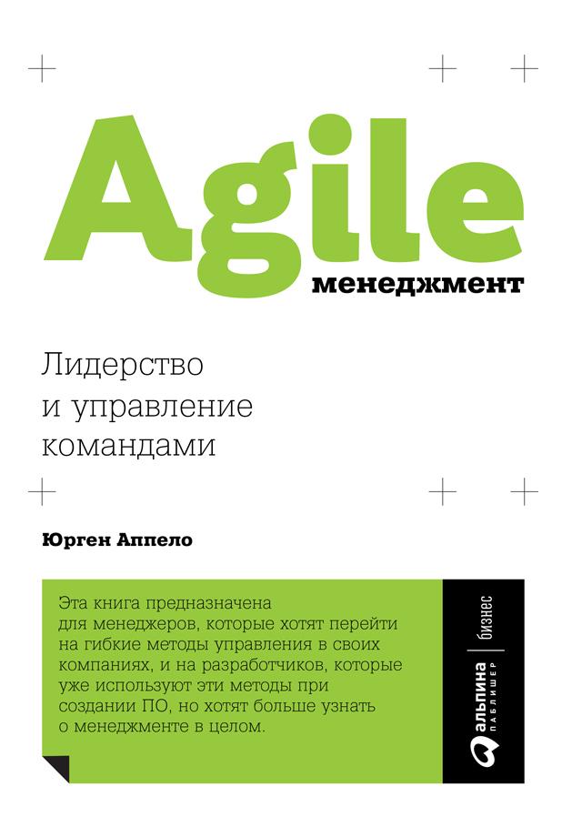 фото обложки издания Agile-менеджмент. Лидерство и управление командами