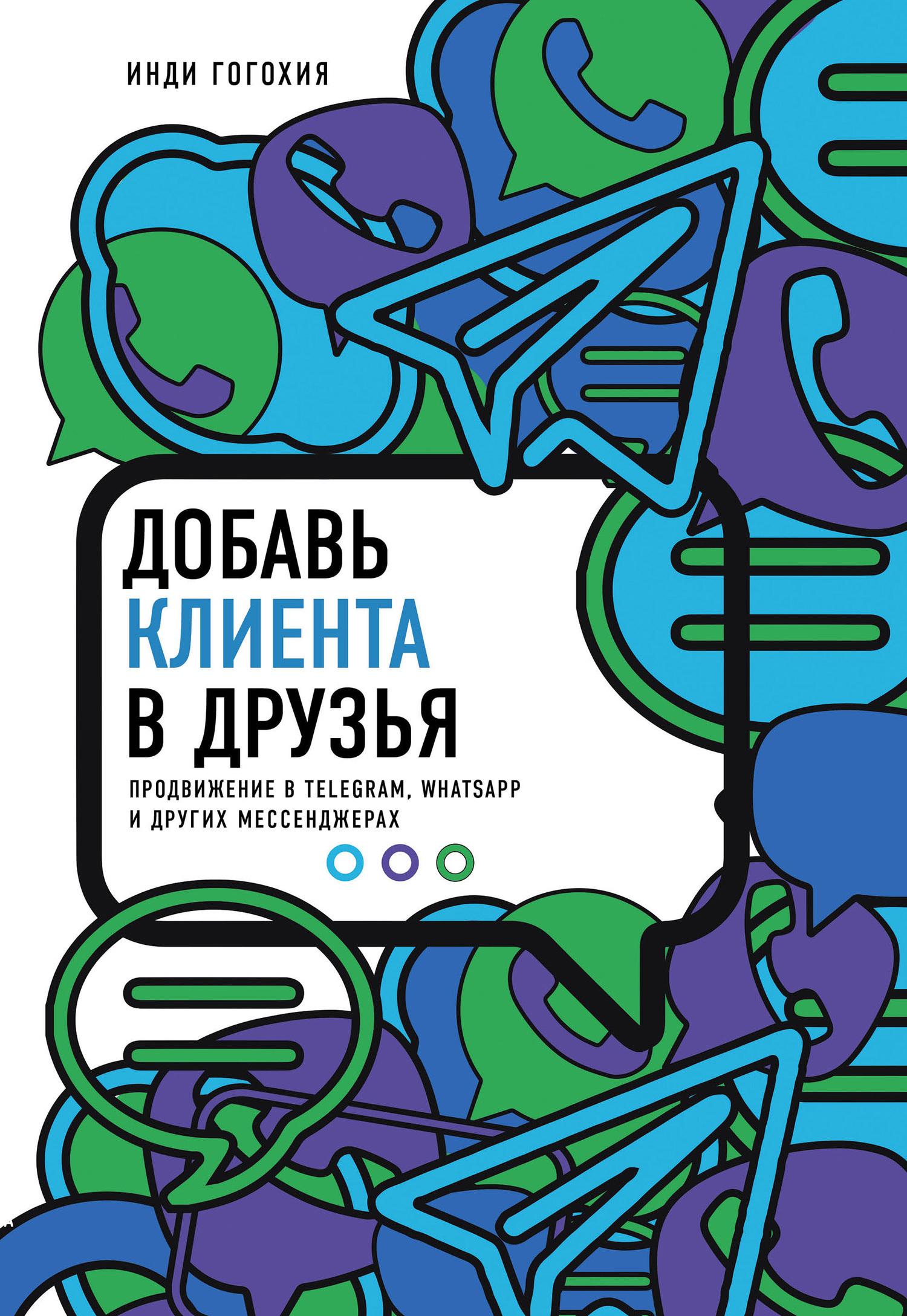 Обложка книги Добавь клиента в друзья. Продвижение в Telegram, WhatsApp, Skype и других мессенджерах