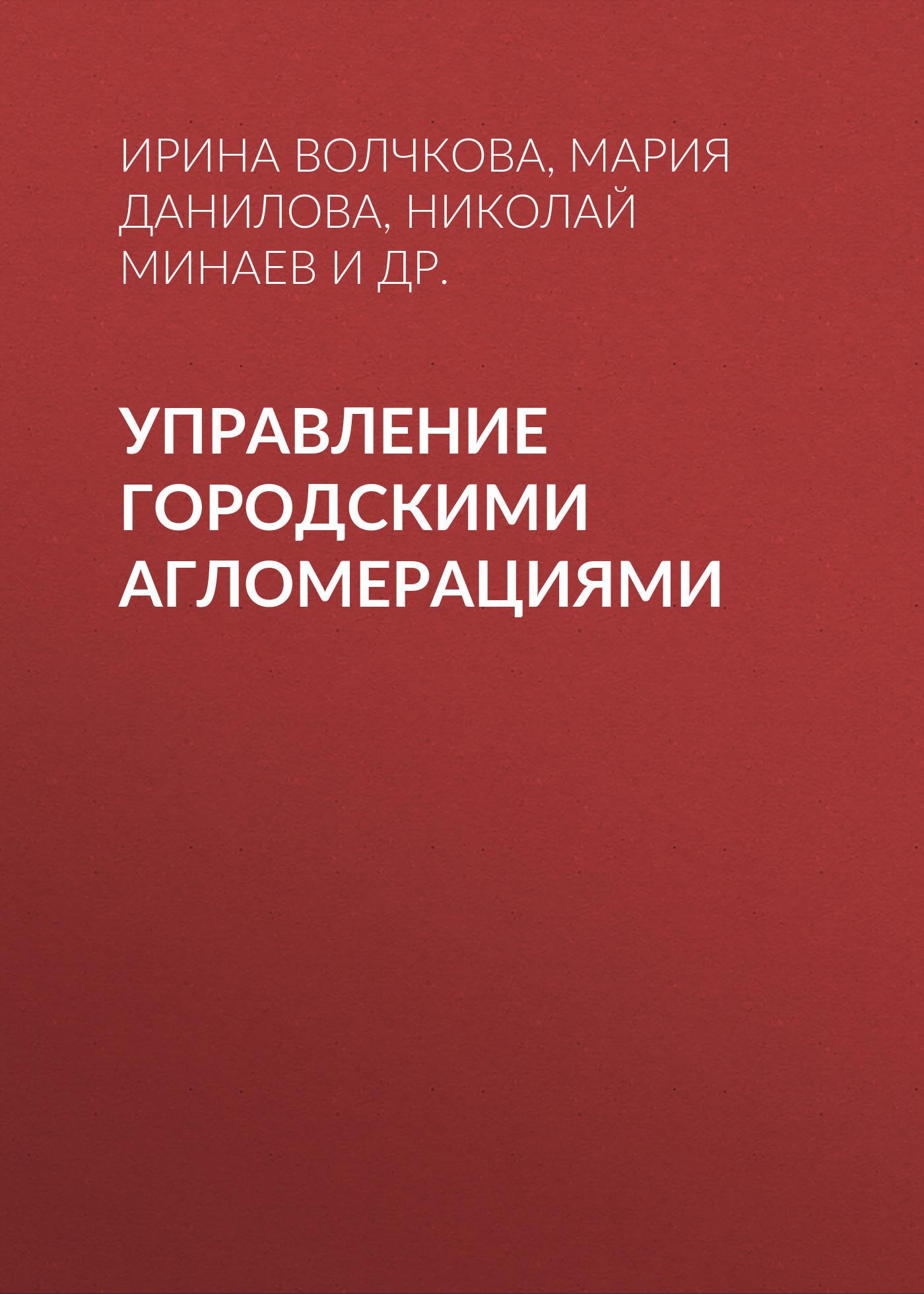 Обложка книги Управление городскими агломерациями