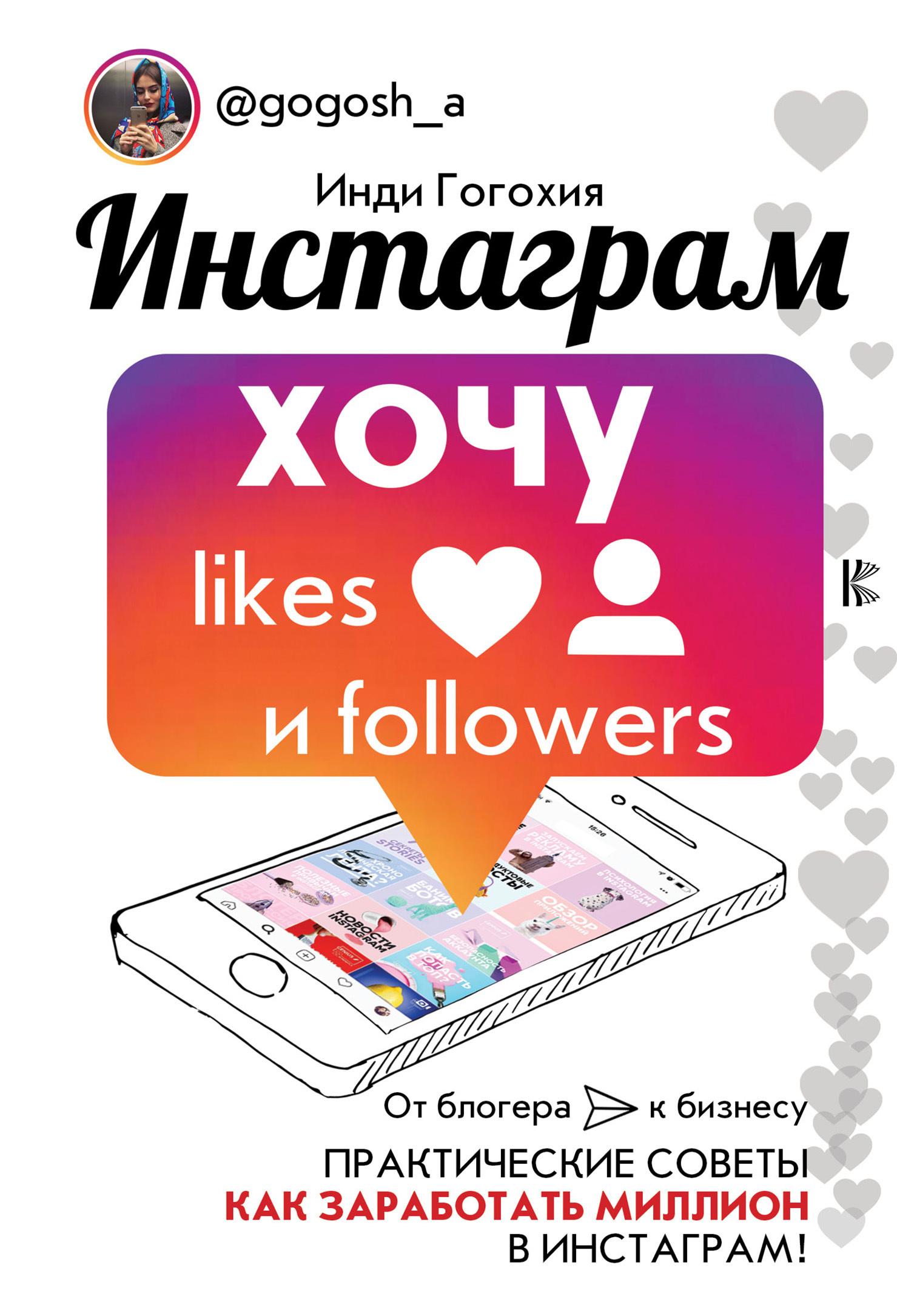 Обложка книги Инстаграм: хочу likes и followers