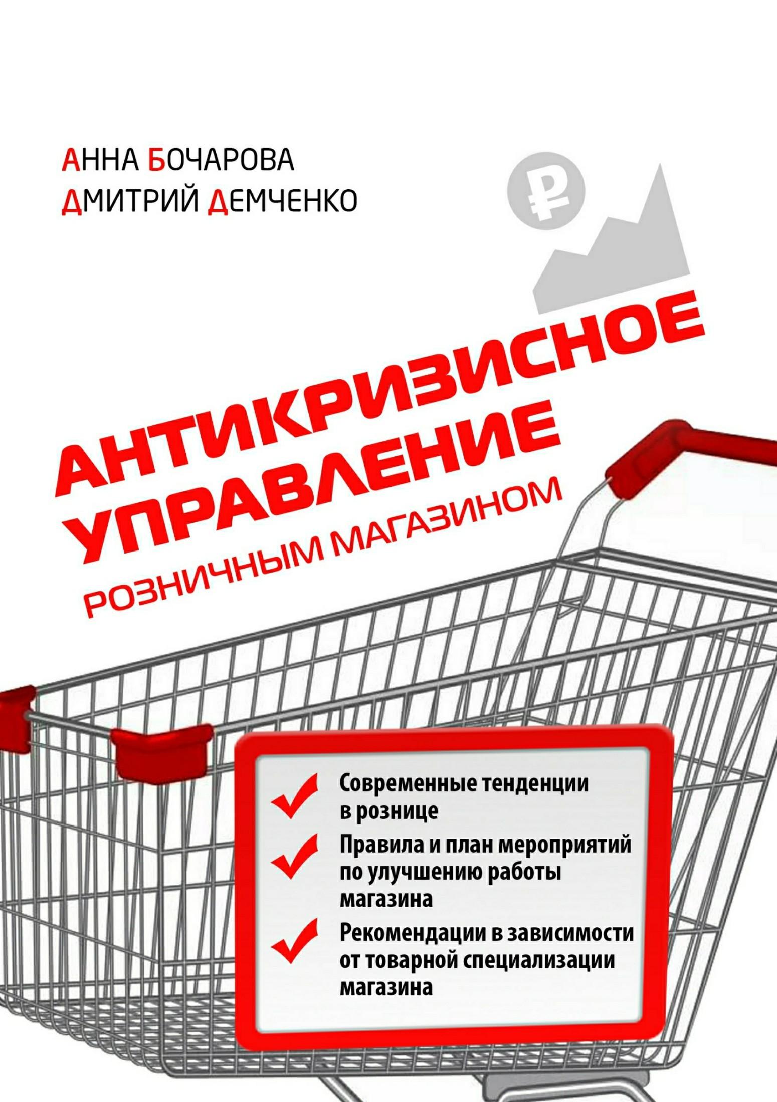 Обложка книги. Автор - Анна Бочарова