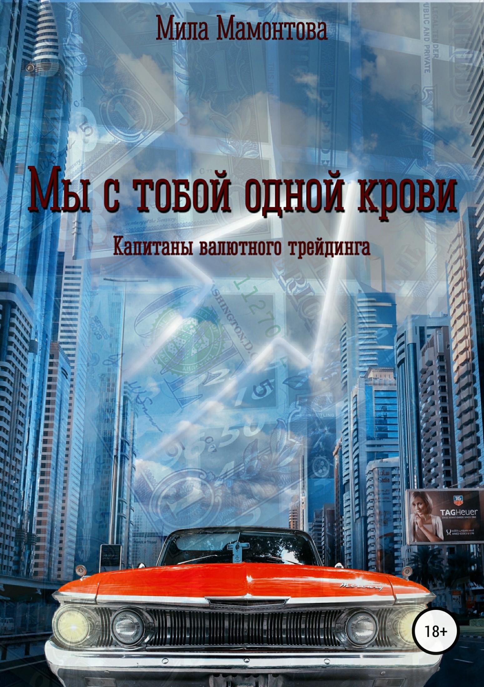 Обложка книги. Автор - Мила Мамонтова