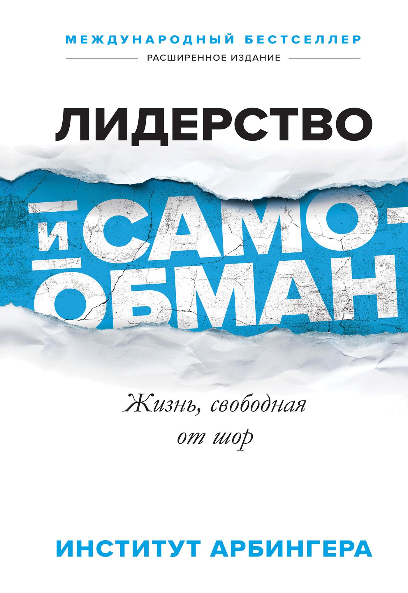 Обложка книги. Автор -  Институт Арбингера